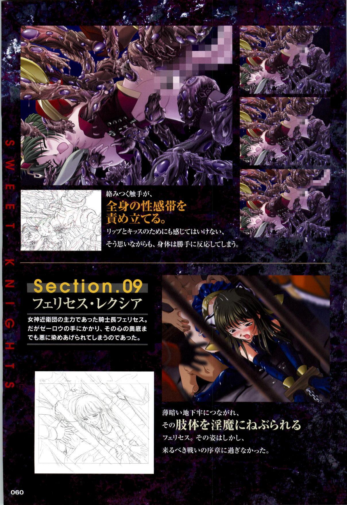 Mahou Senshi Sweet Knight & Mahou Senshi Princess Tear 59