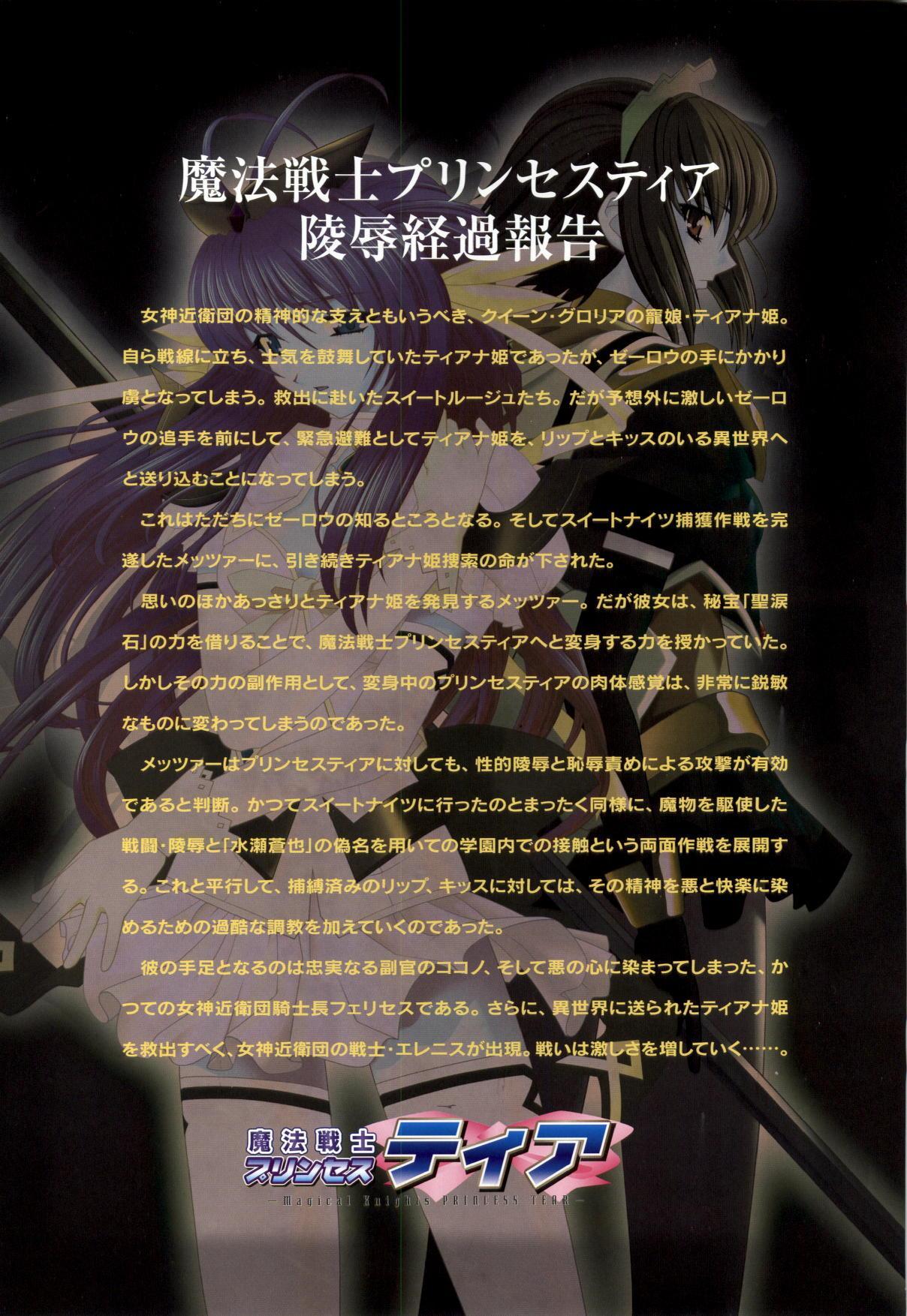 Mahou Senshi Sweet Knight & Mahou Senshi Princess Tear 64