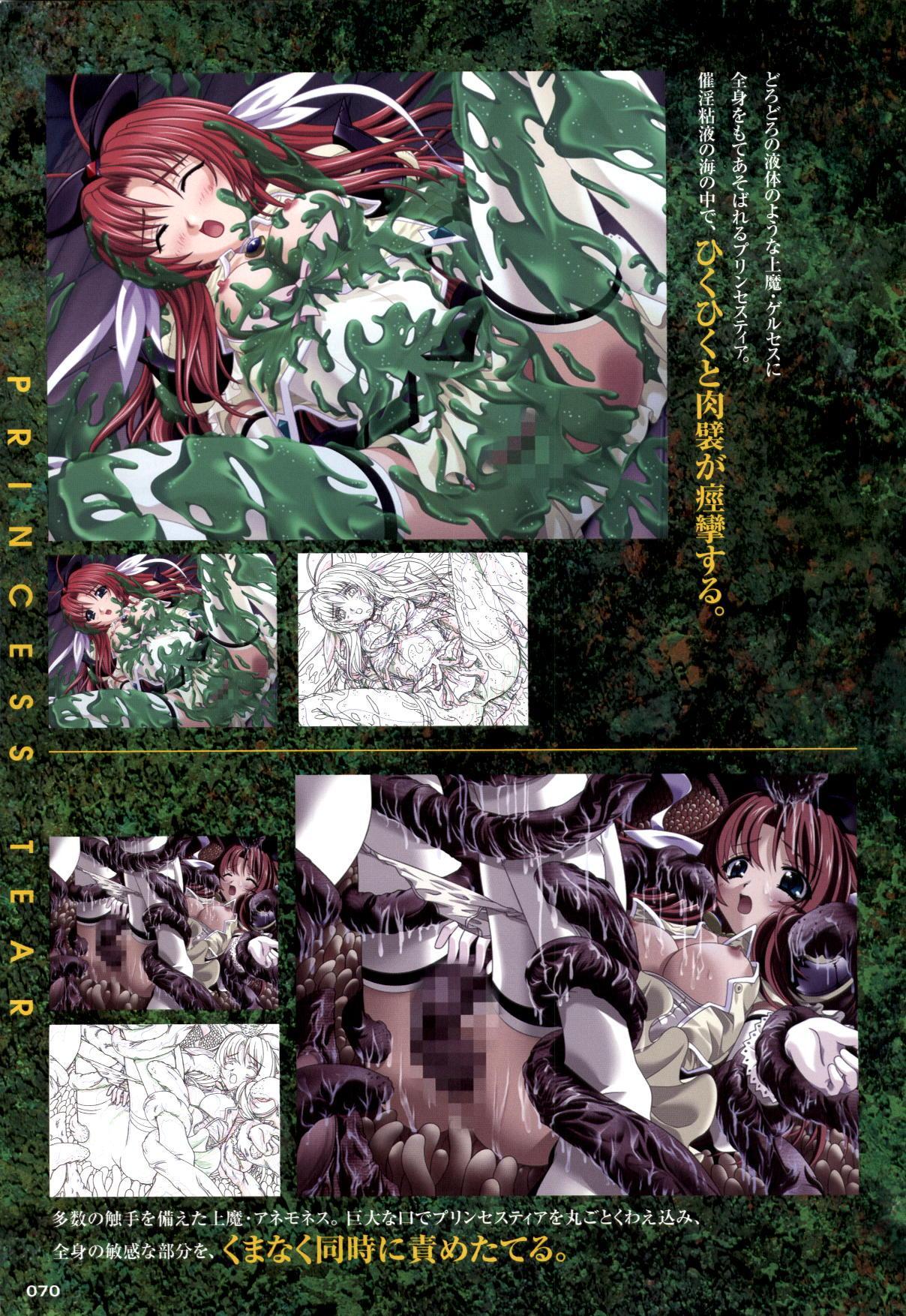 Mahou Senshi Sweet Knight & Mahou Senshi Princess Tear 69