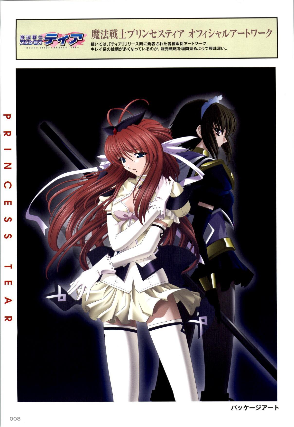 Mahou Senshi Sweet Knight & Mahou Senshi Princess Tear 7