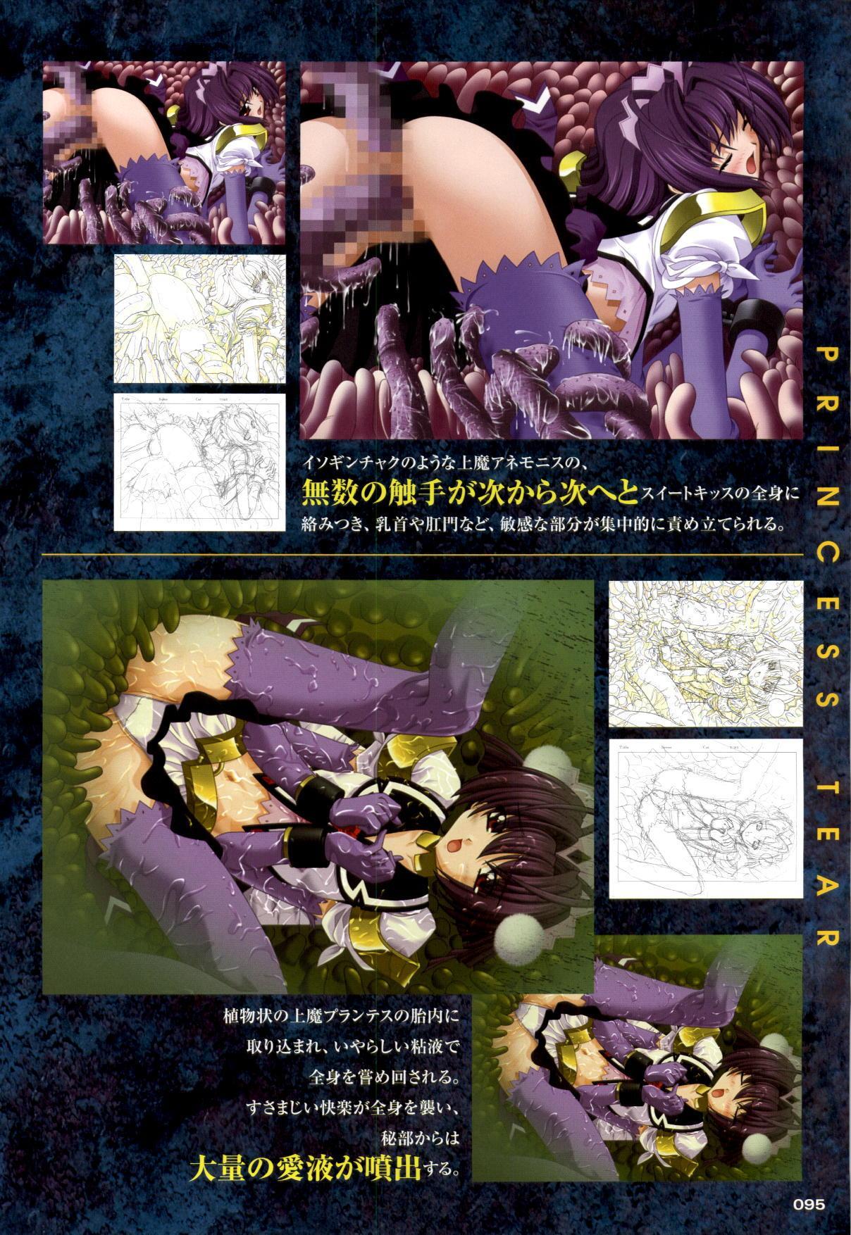 Mahou Senshi Sweet Knight & Mahou Senshi Princess Tear 94