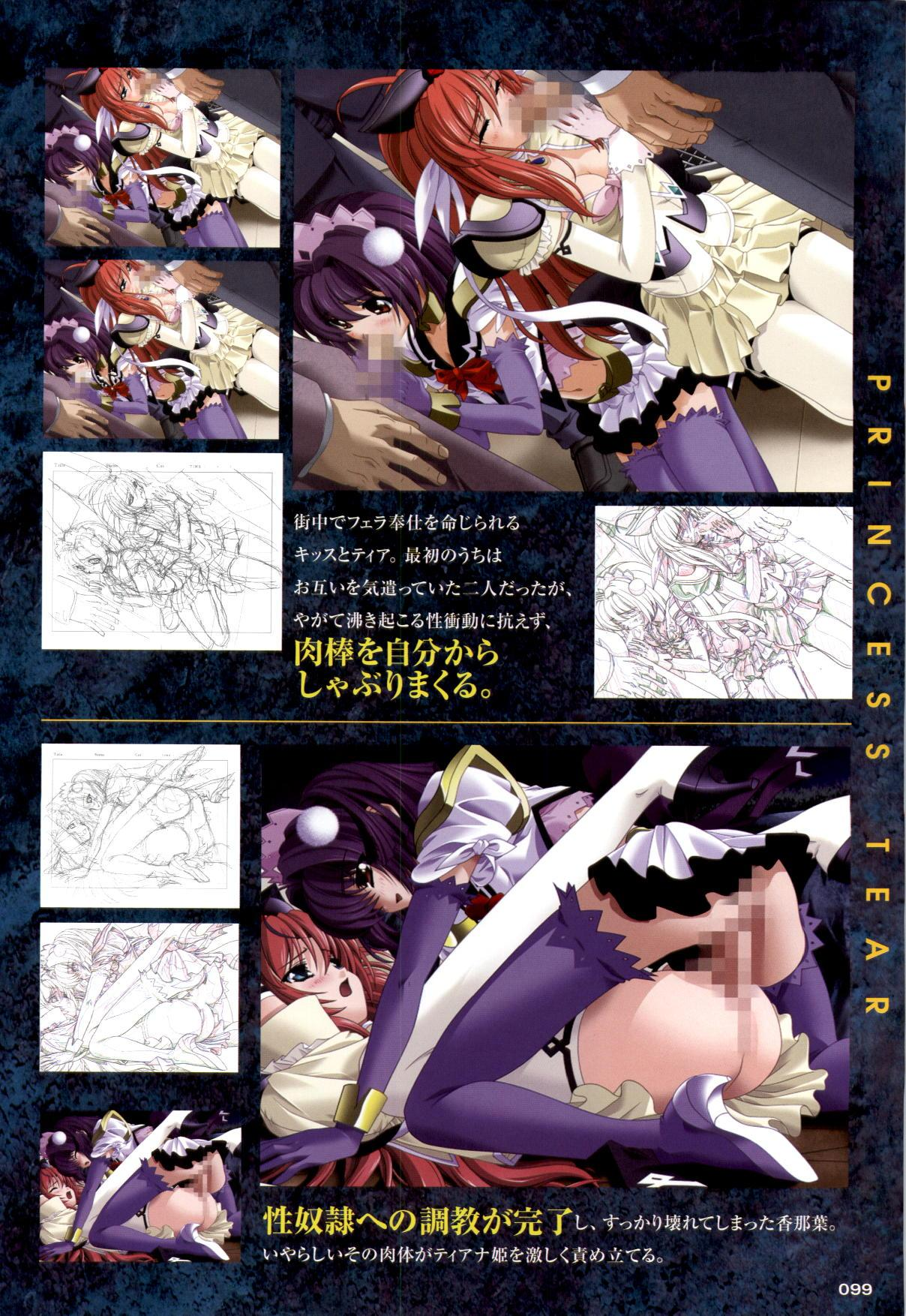 Mahou Senshi Sweet Knight & Mahou Senshi Princess Tear 98