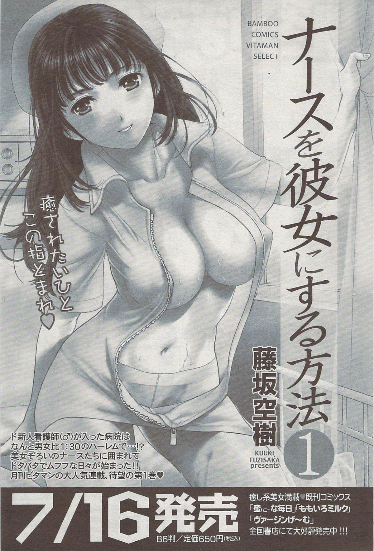 Monthly Vitaman 2009-08 99