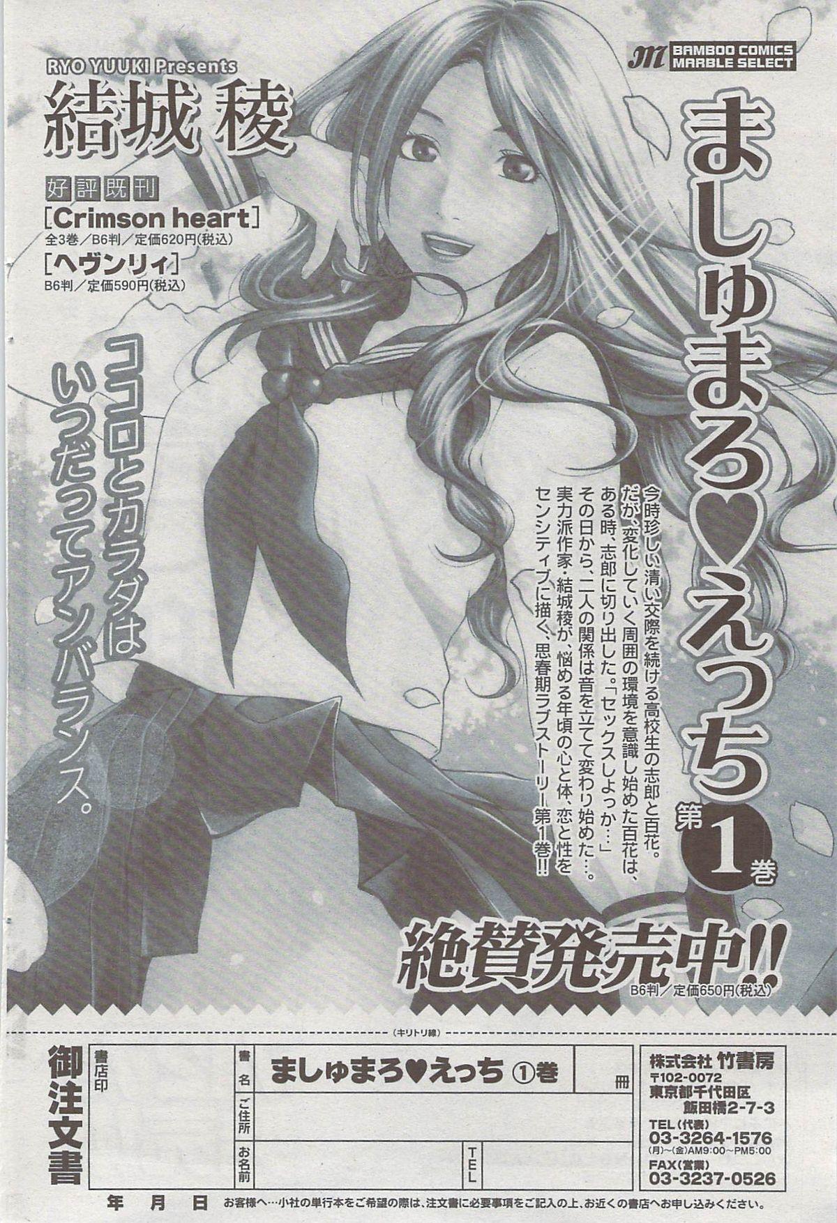 Monthly Vitaman 2009-08 123