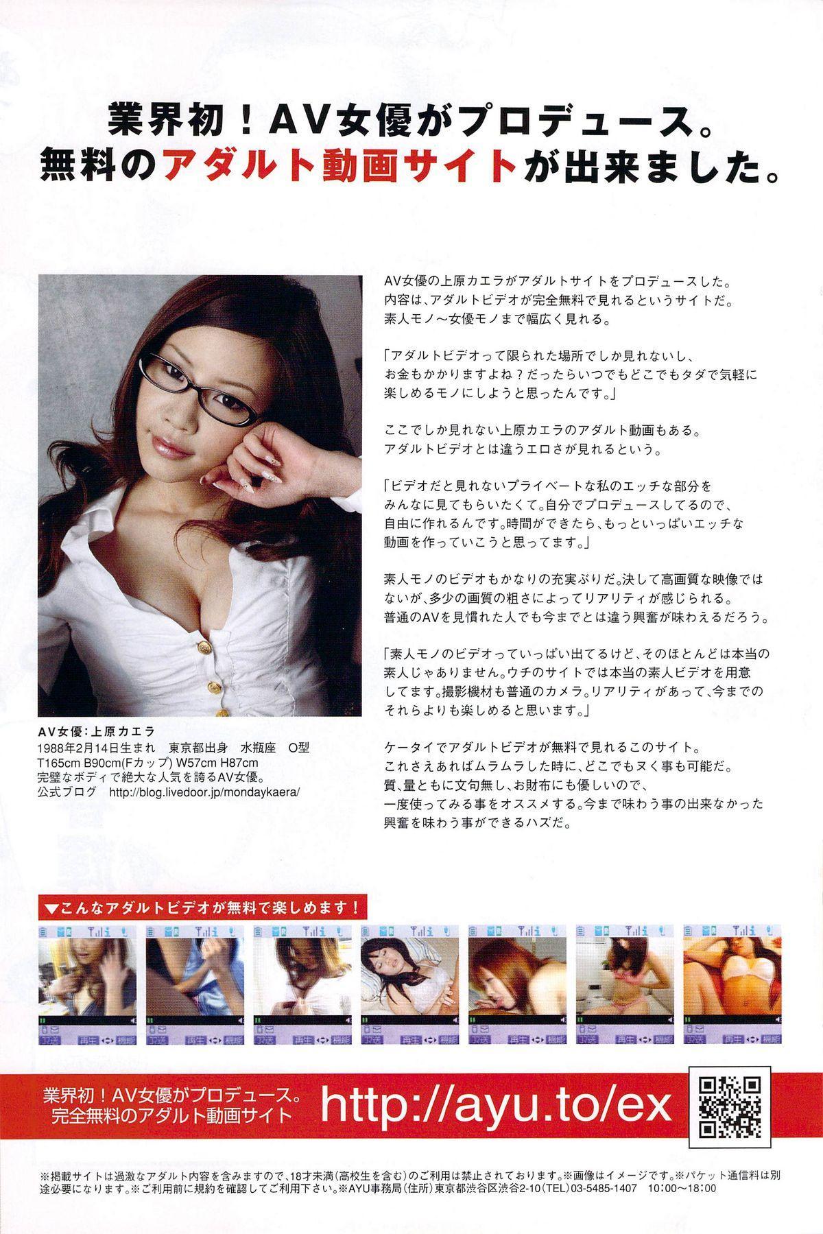 Monthly Vitaman 2009-08 148