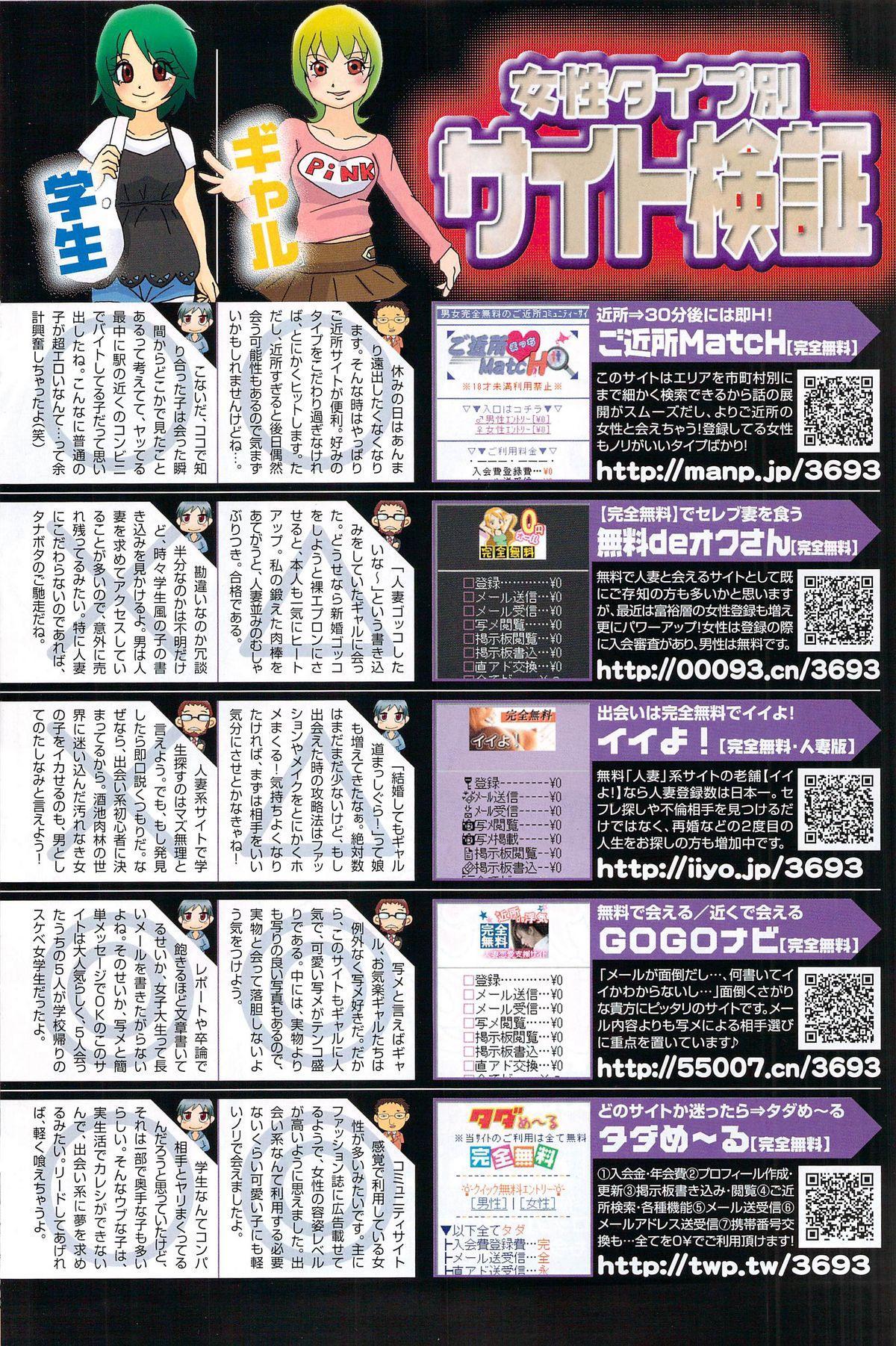 Monthly Vitaman 2009-08 151