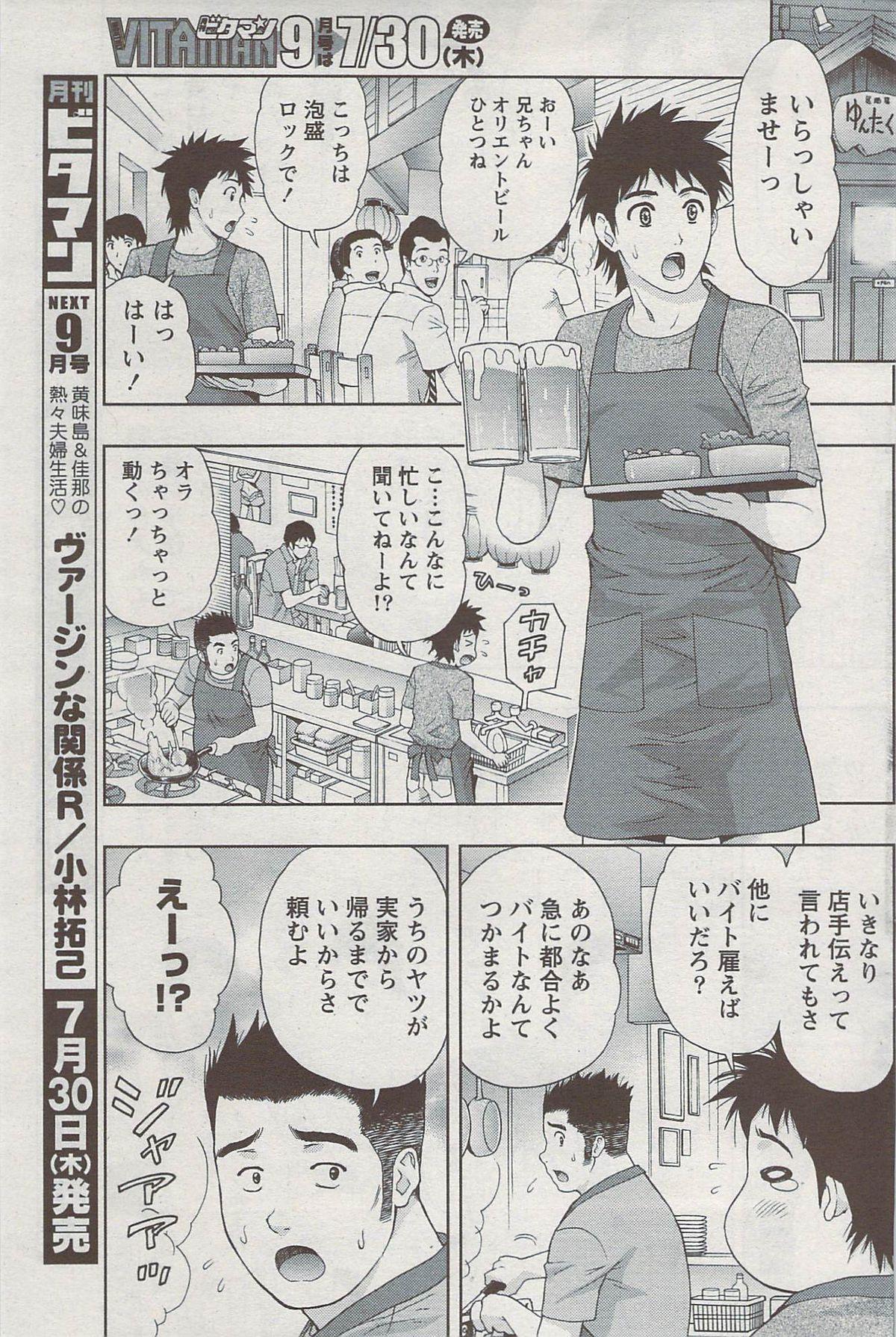 Monthly Vitaman 2009-08 171
