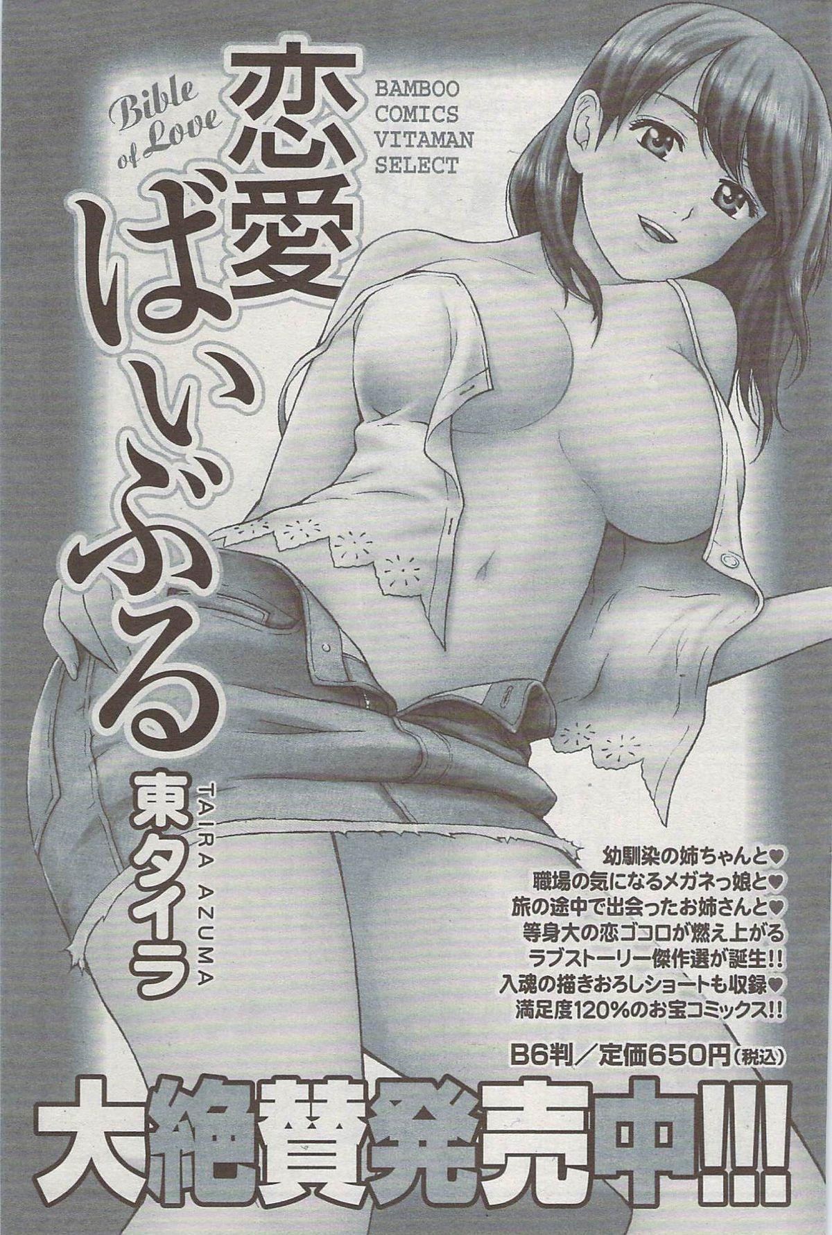 Monthly Vitaman 2009-08 177
