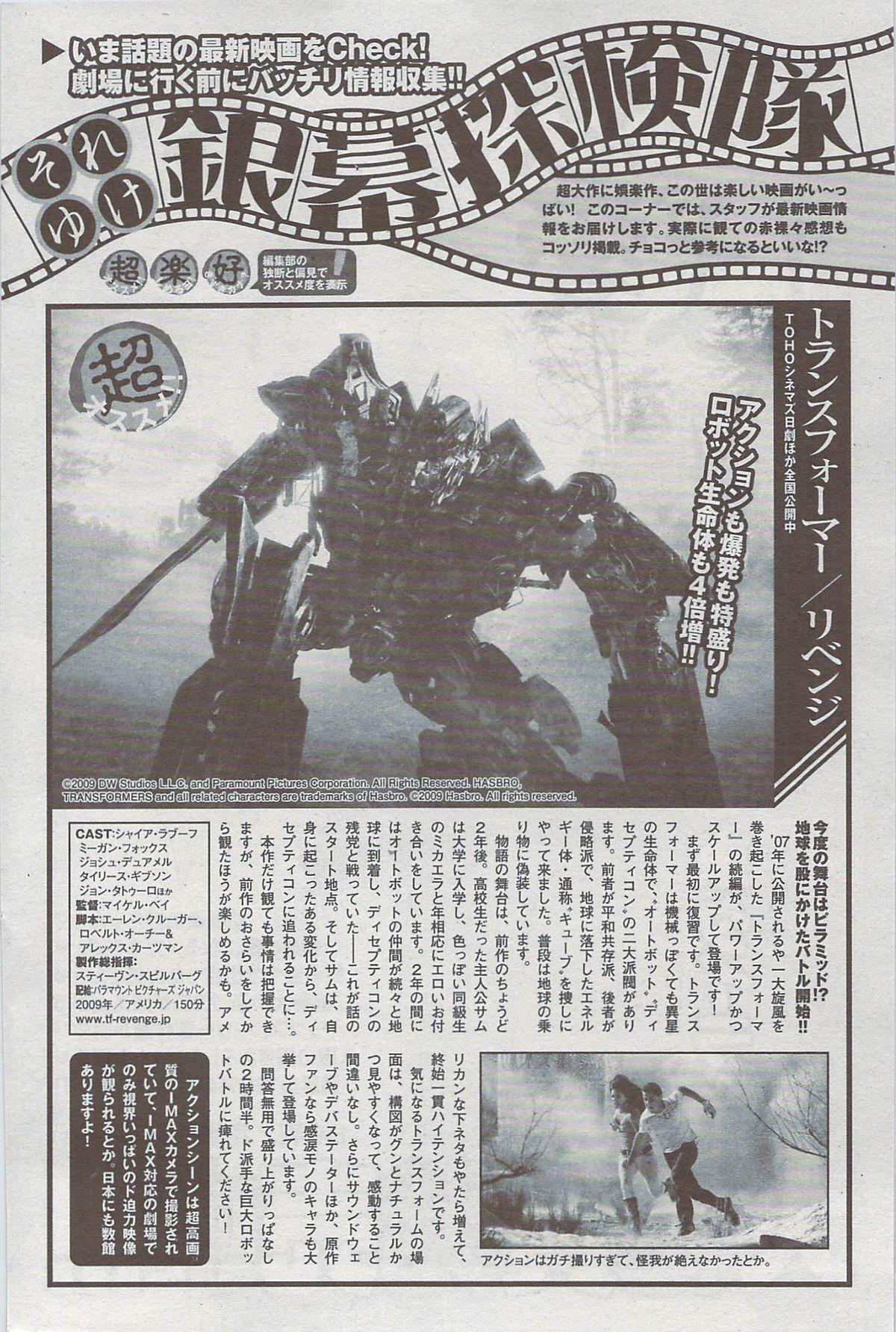 Monthly Vitaman 2009-08 178