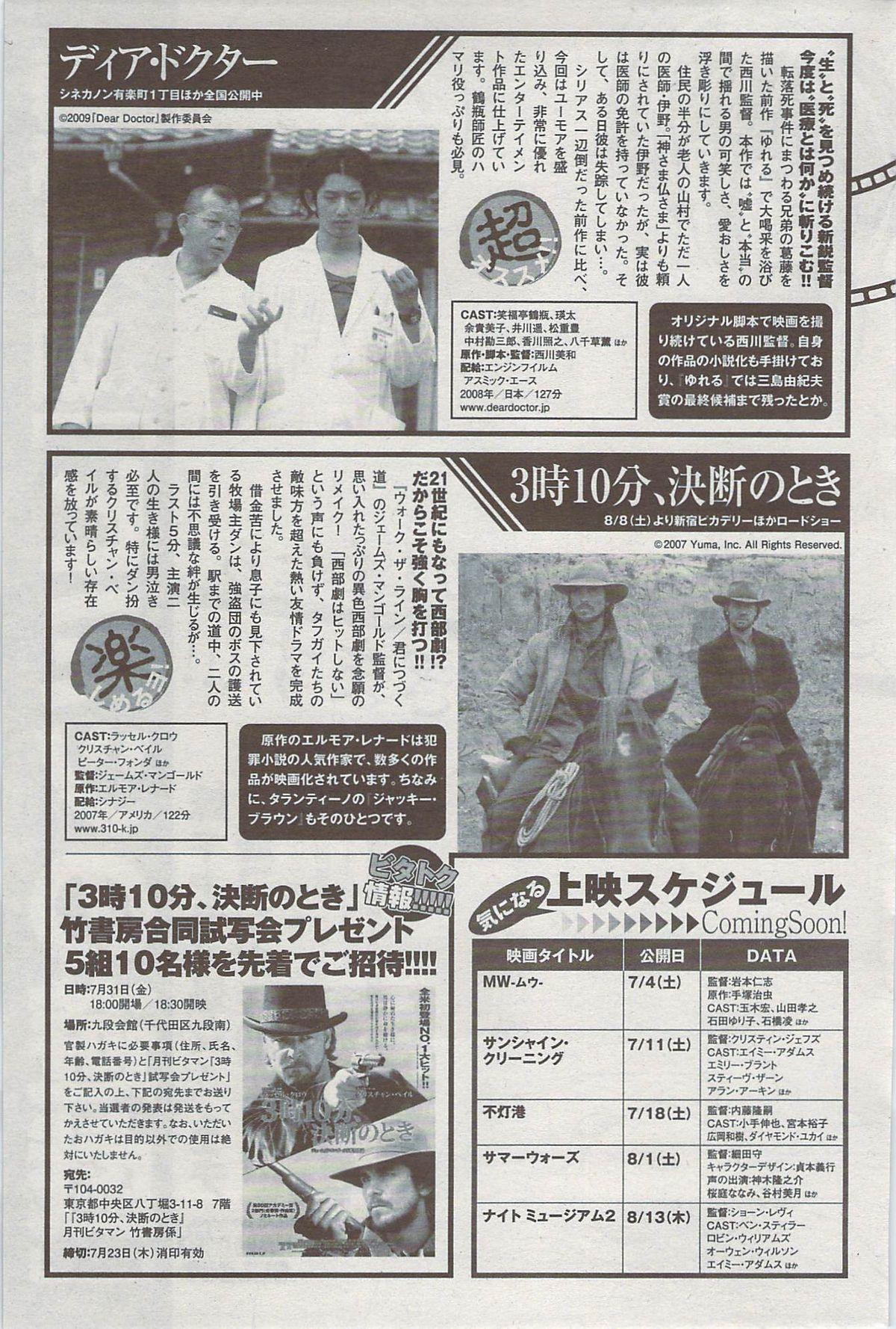 Monthly Vitaman 2009-08 179