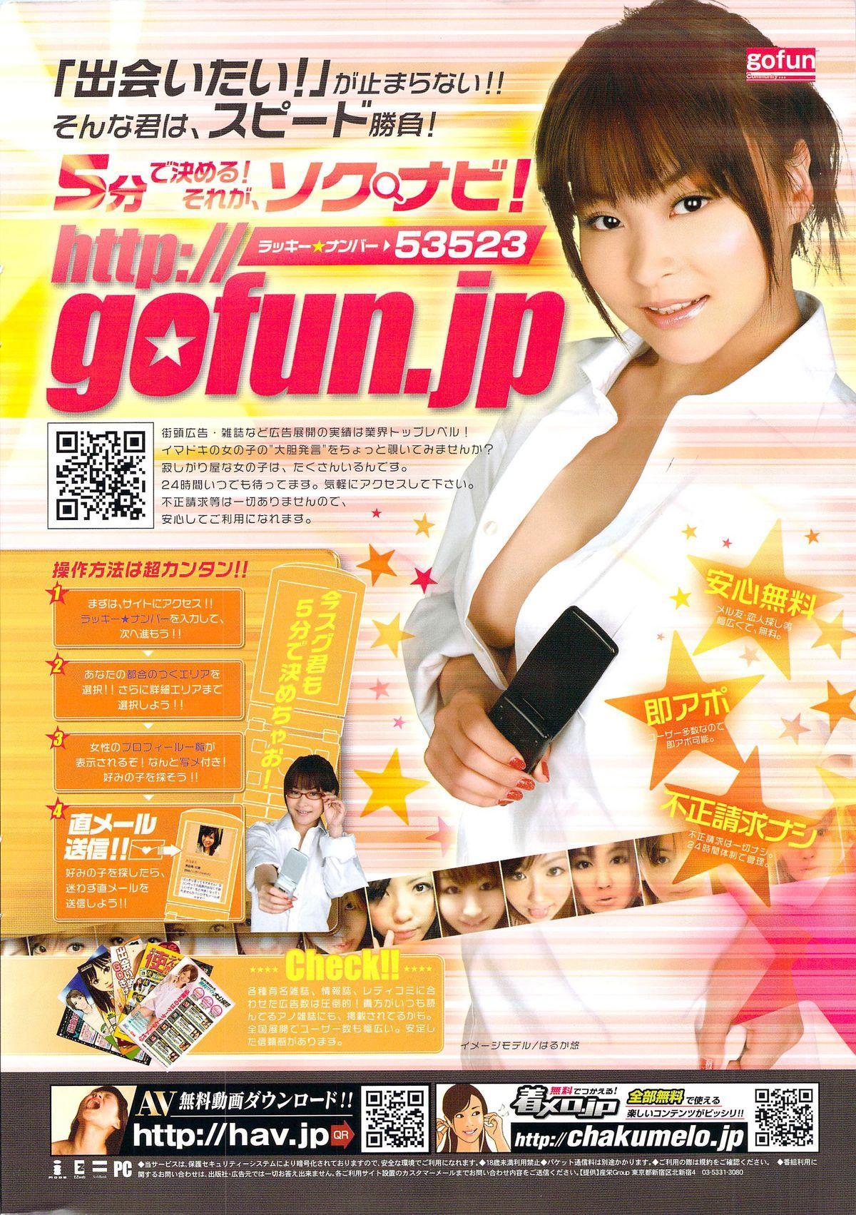 Monthly Vitaman 2009-08 1