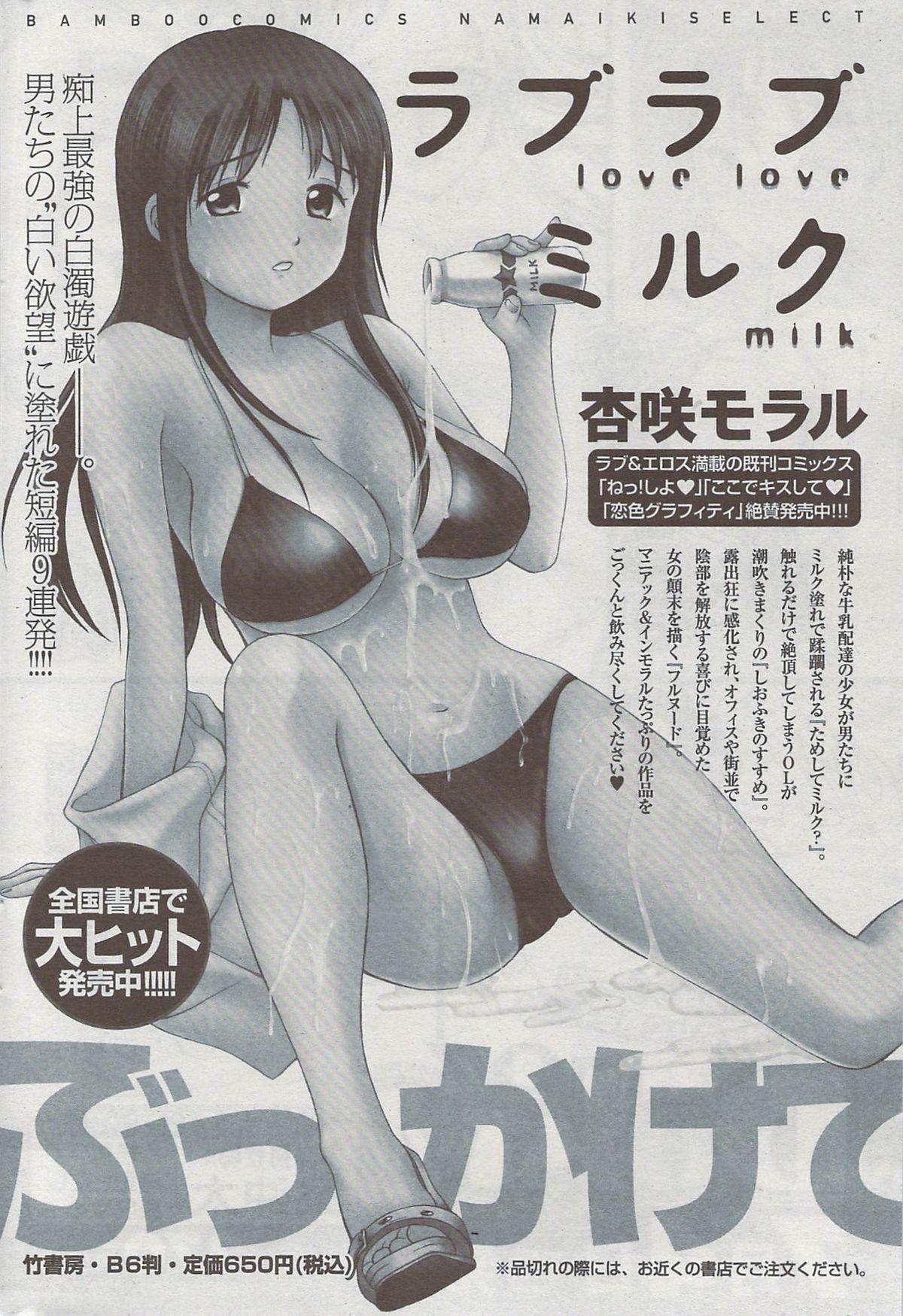 Monthly Vitaman 2009-08 214