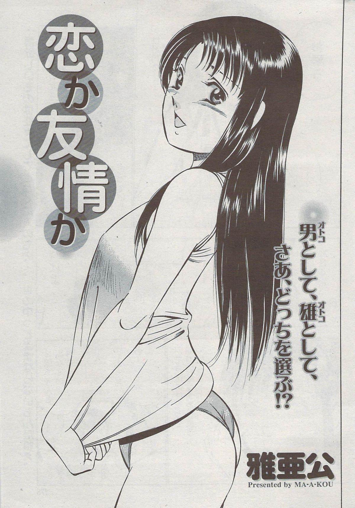 Monthly Vitaman 2009-08 272