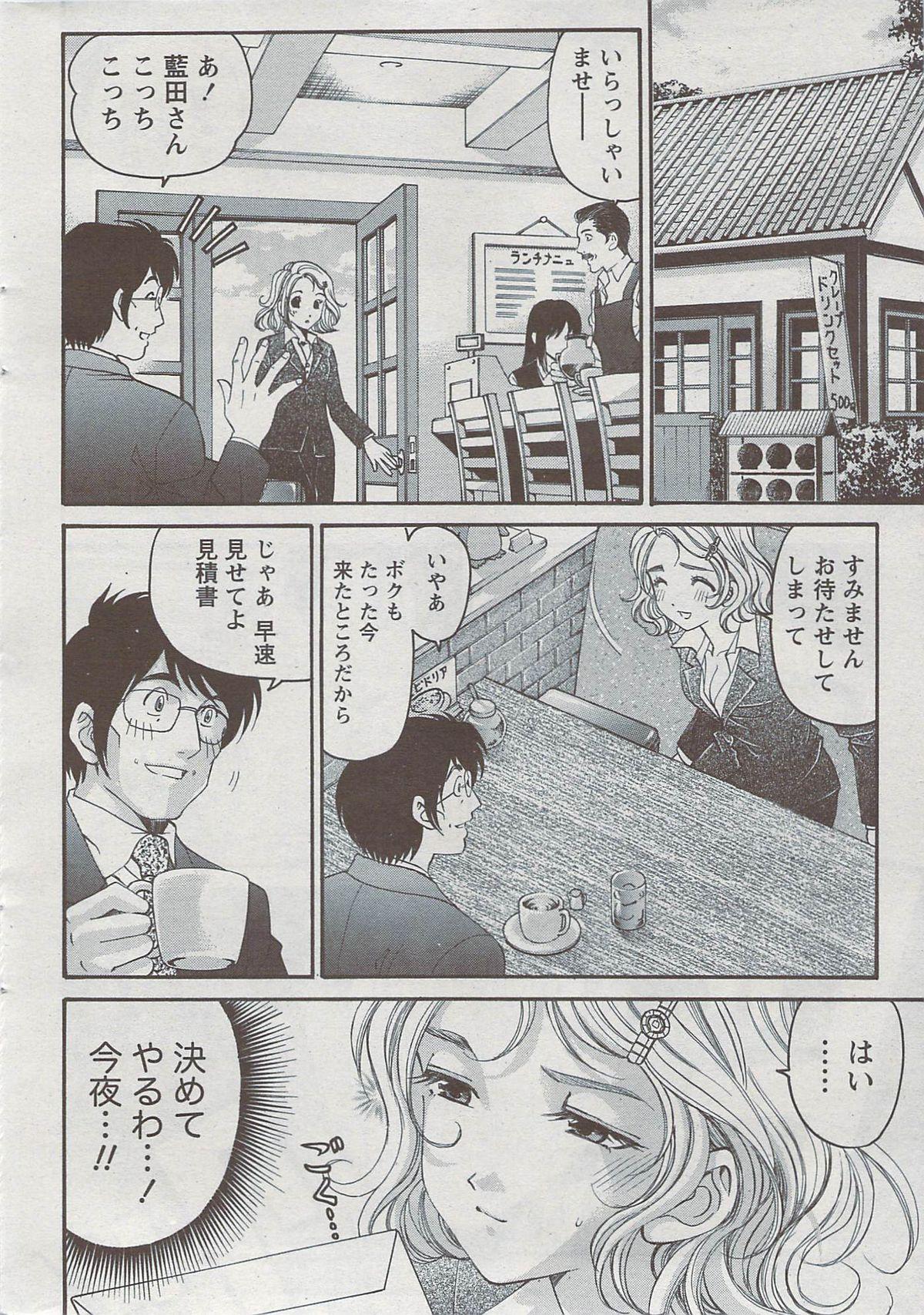 Monthly Vitaman 2009-08 27