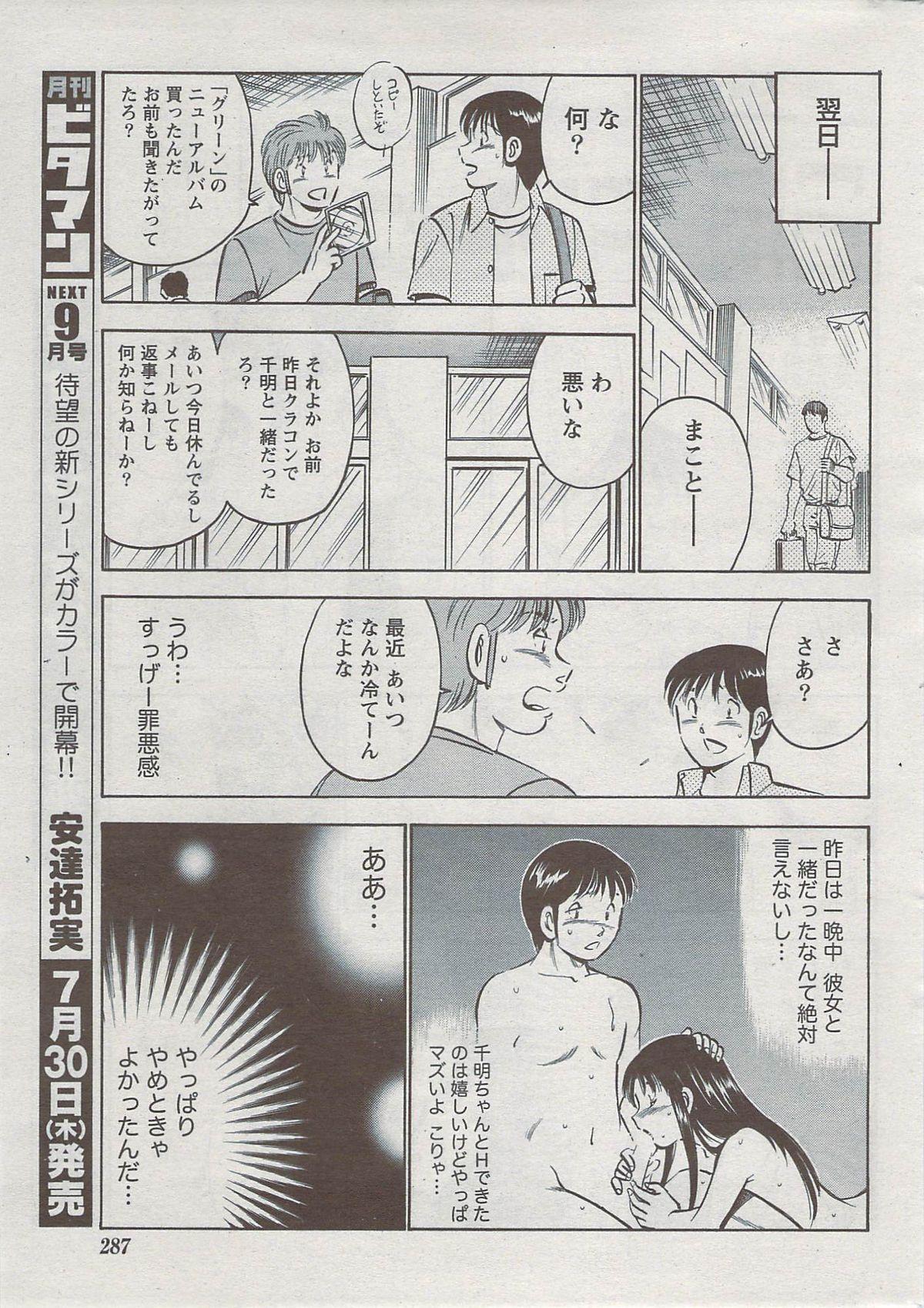 Monthly Vitaman 2009-08 282