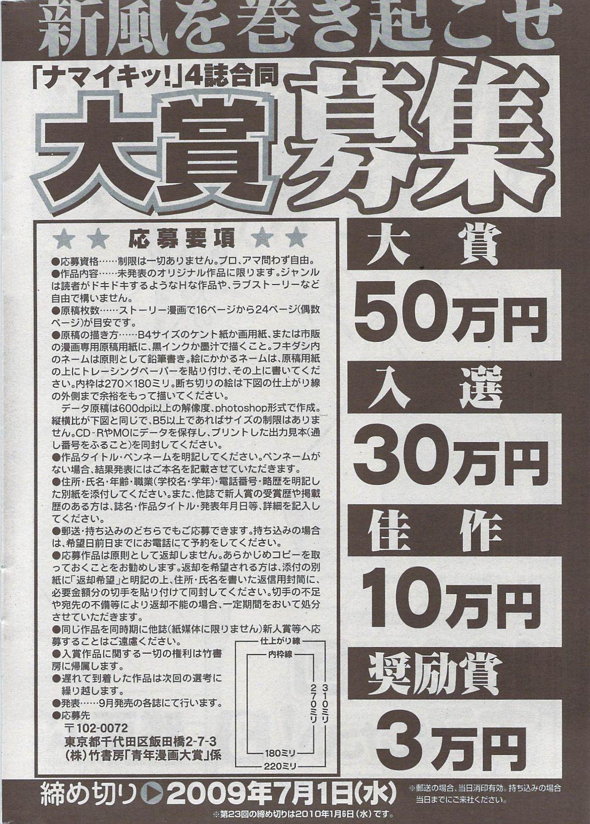 Monthly Vitaman 2009-08 293