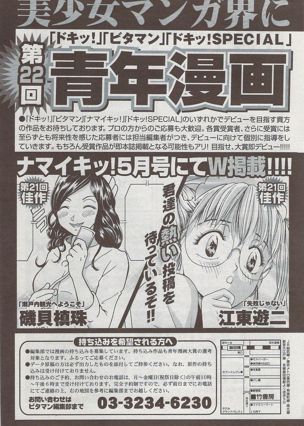 Monthly Vitaman 2009-08 294