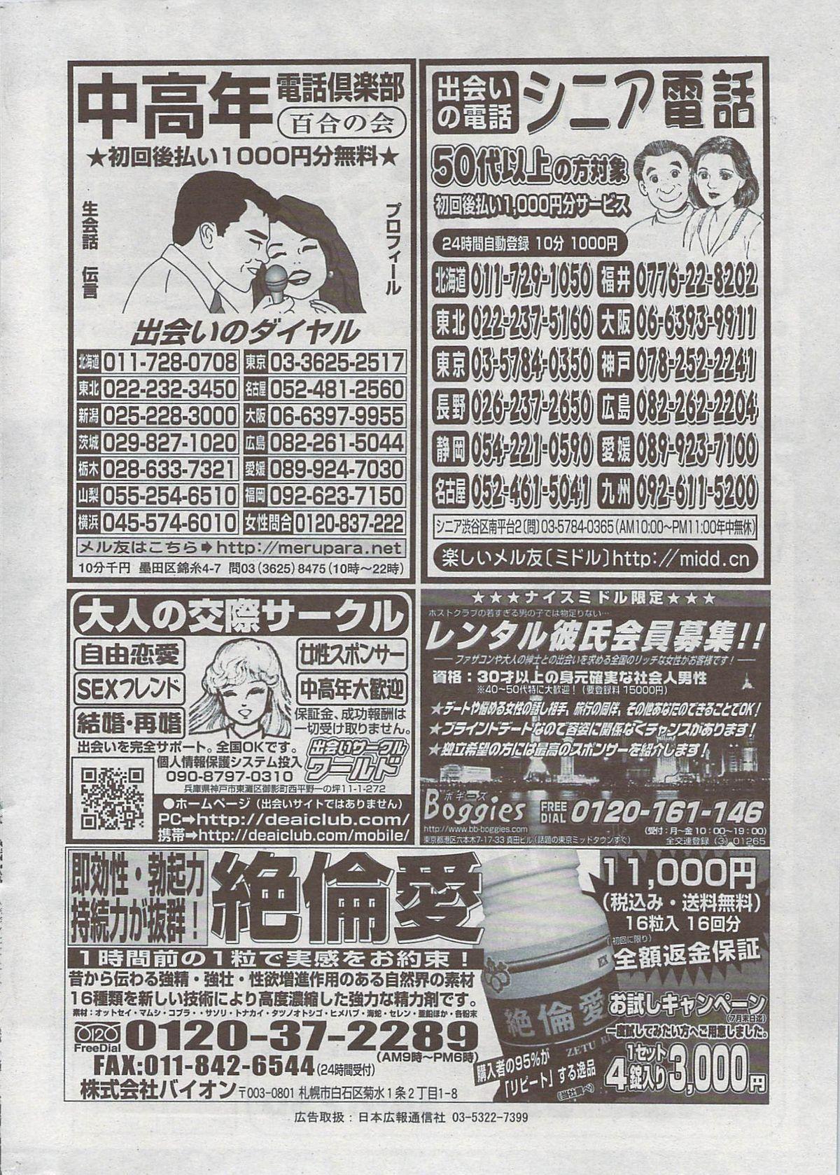 Monthly Vitaman 2009-08 295