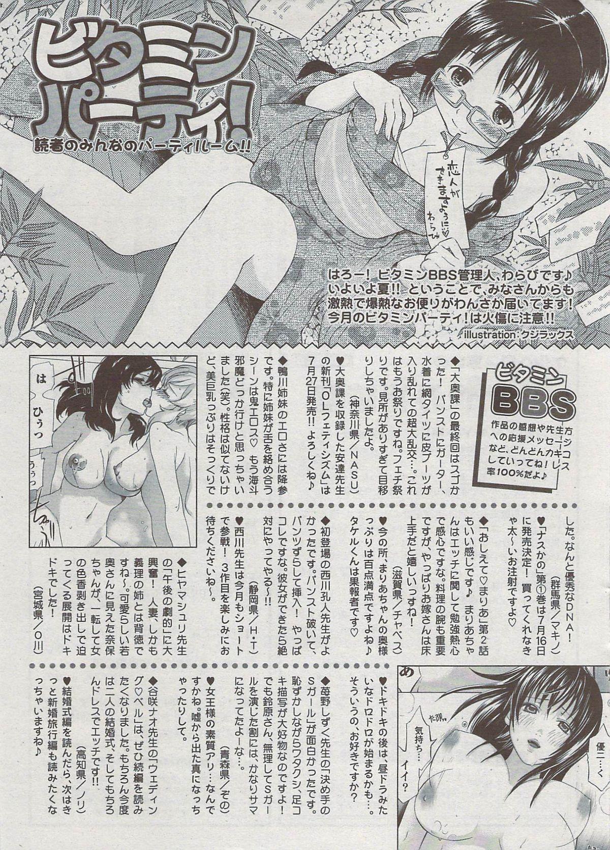 Monthly Vitaman 2009-08 296