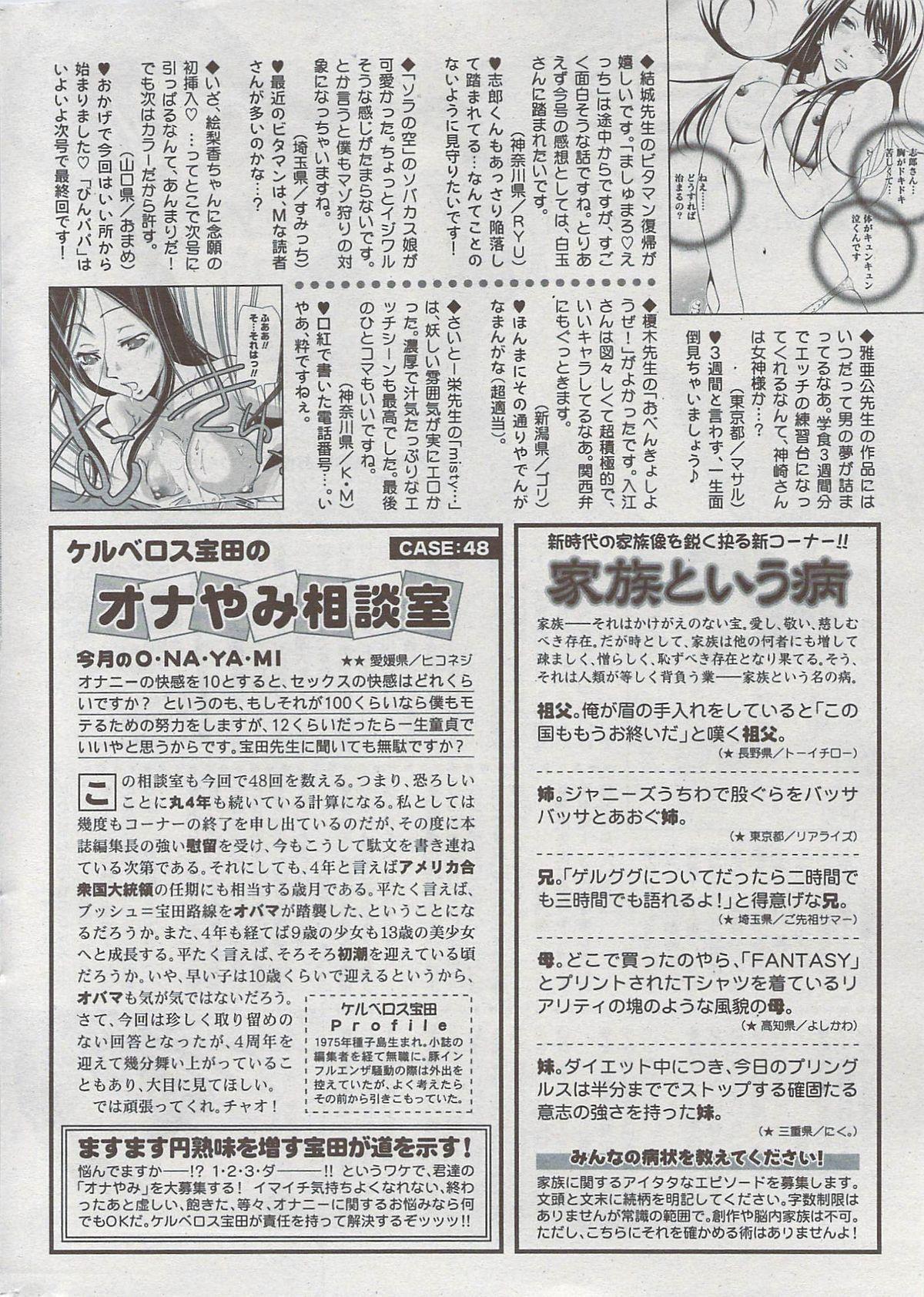 Monthly Vitaman 2009-08 297