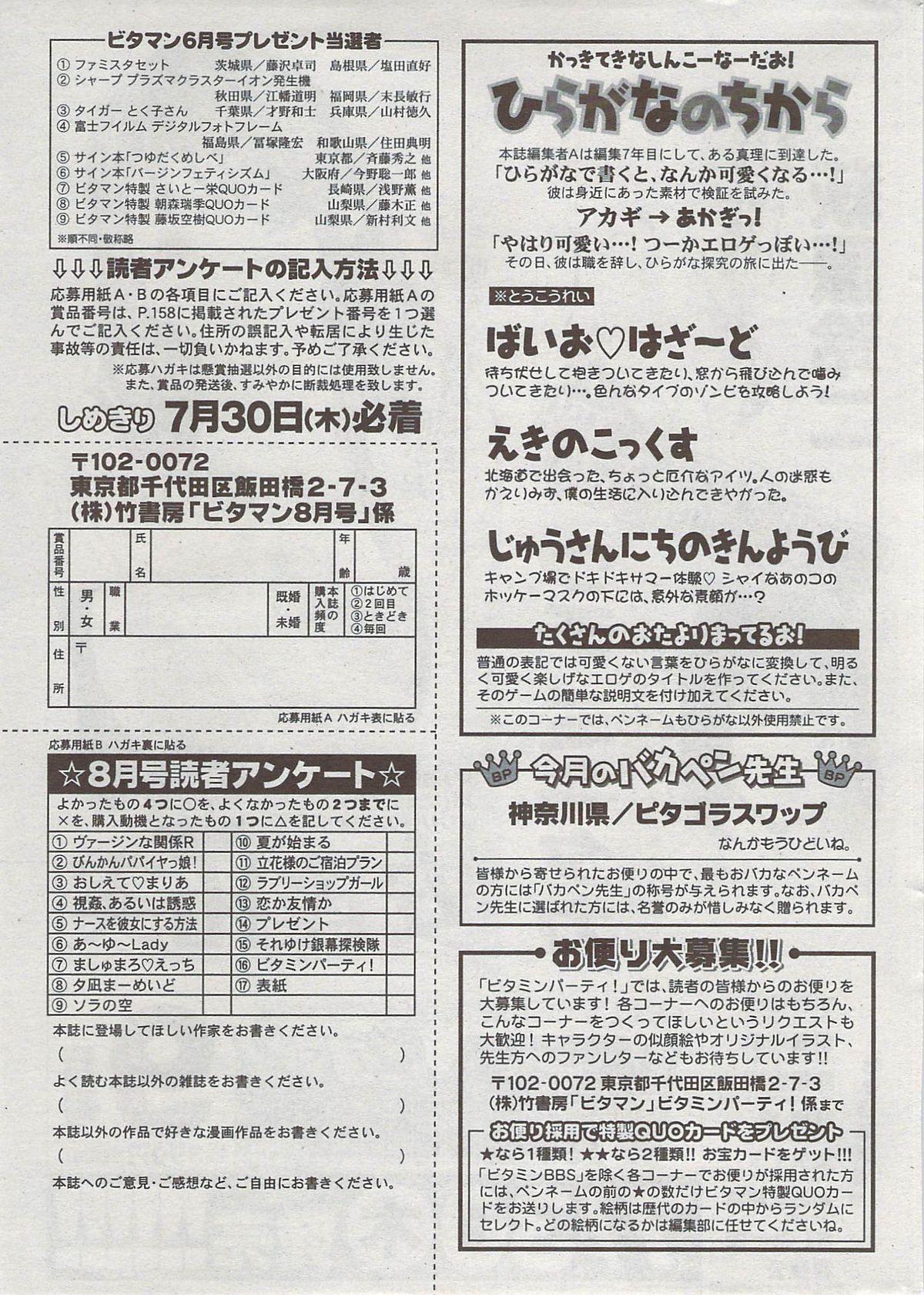 Monthly Vitaman 2009-08 298