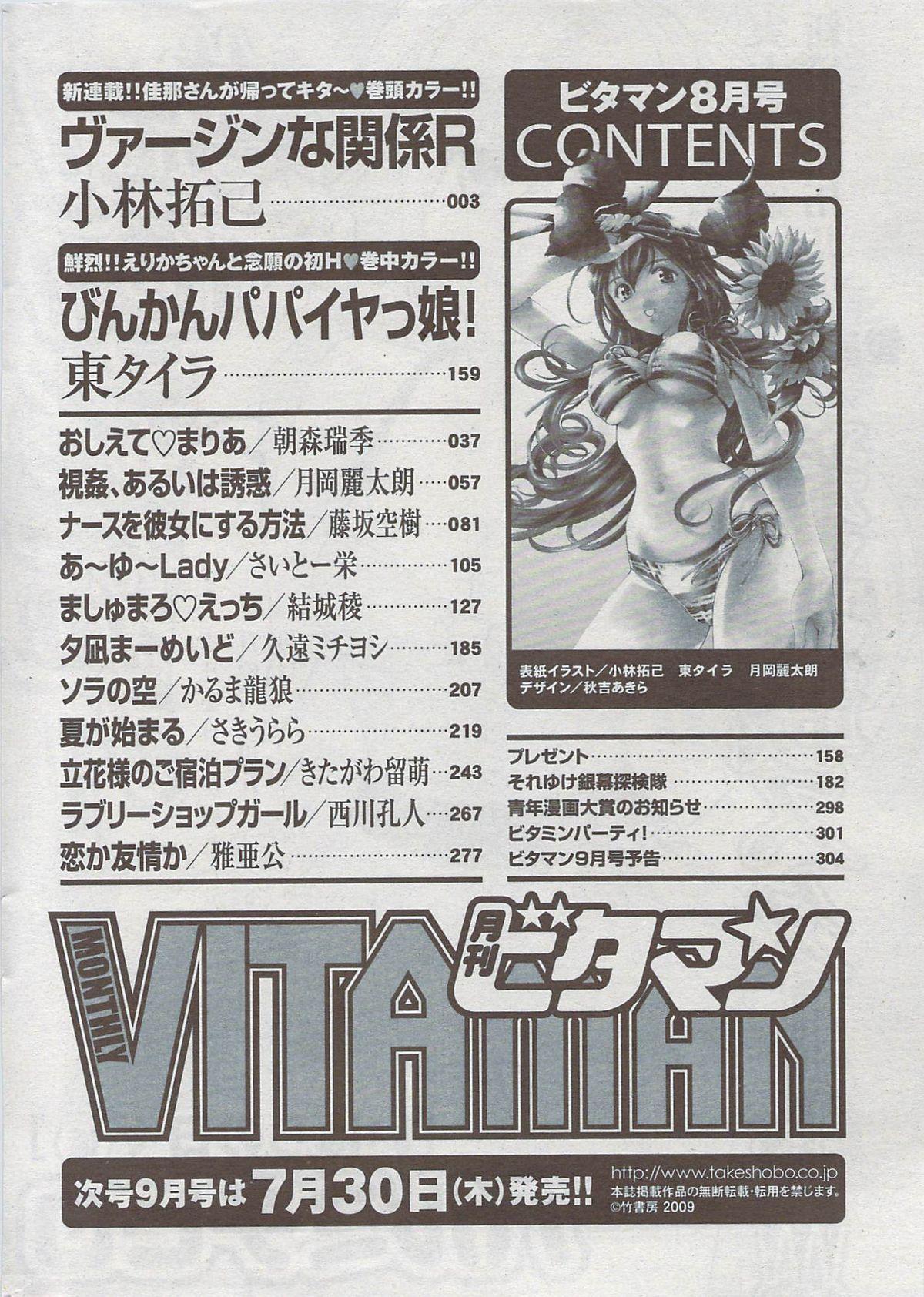 Monthly Vitaman 2009-08 300
