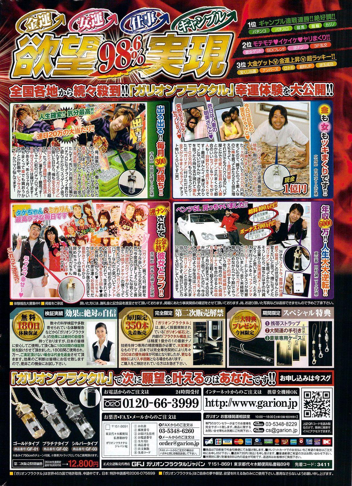 Monthly Vitaman 2009-08 302