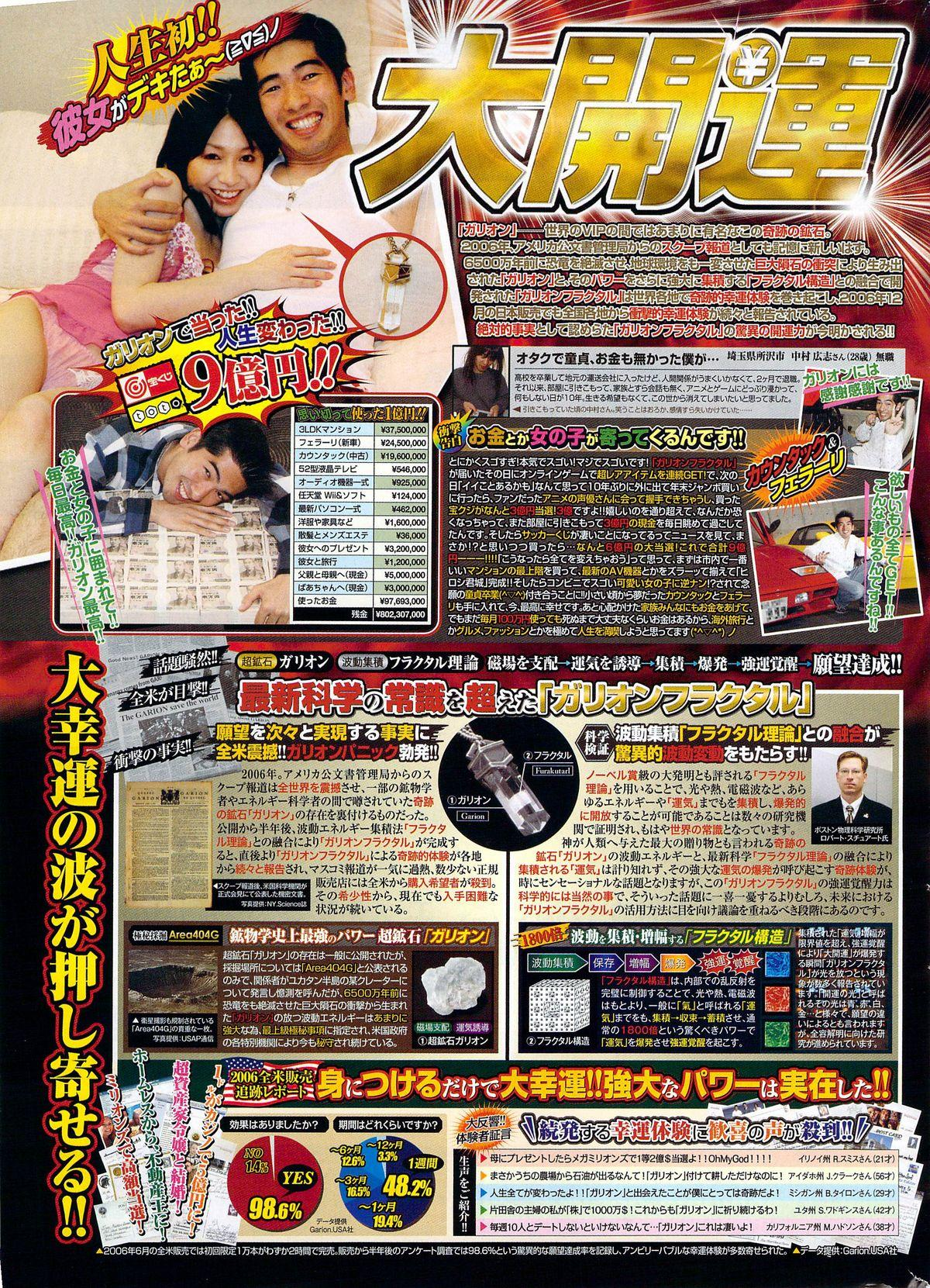 Monthly Vitaman 2009-08 303