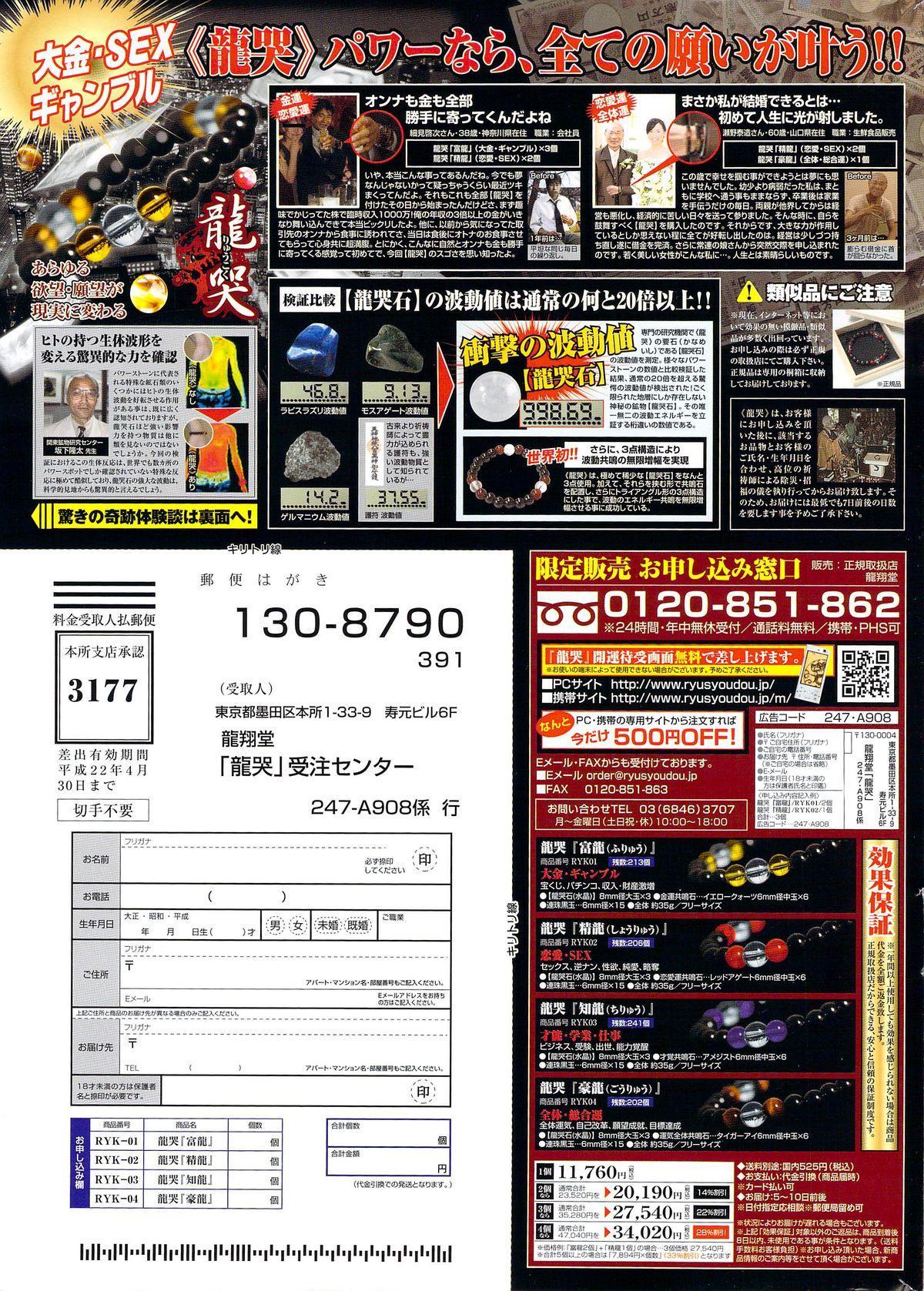 Monthly Vitaman 2009-08 305