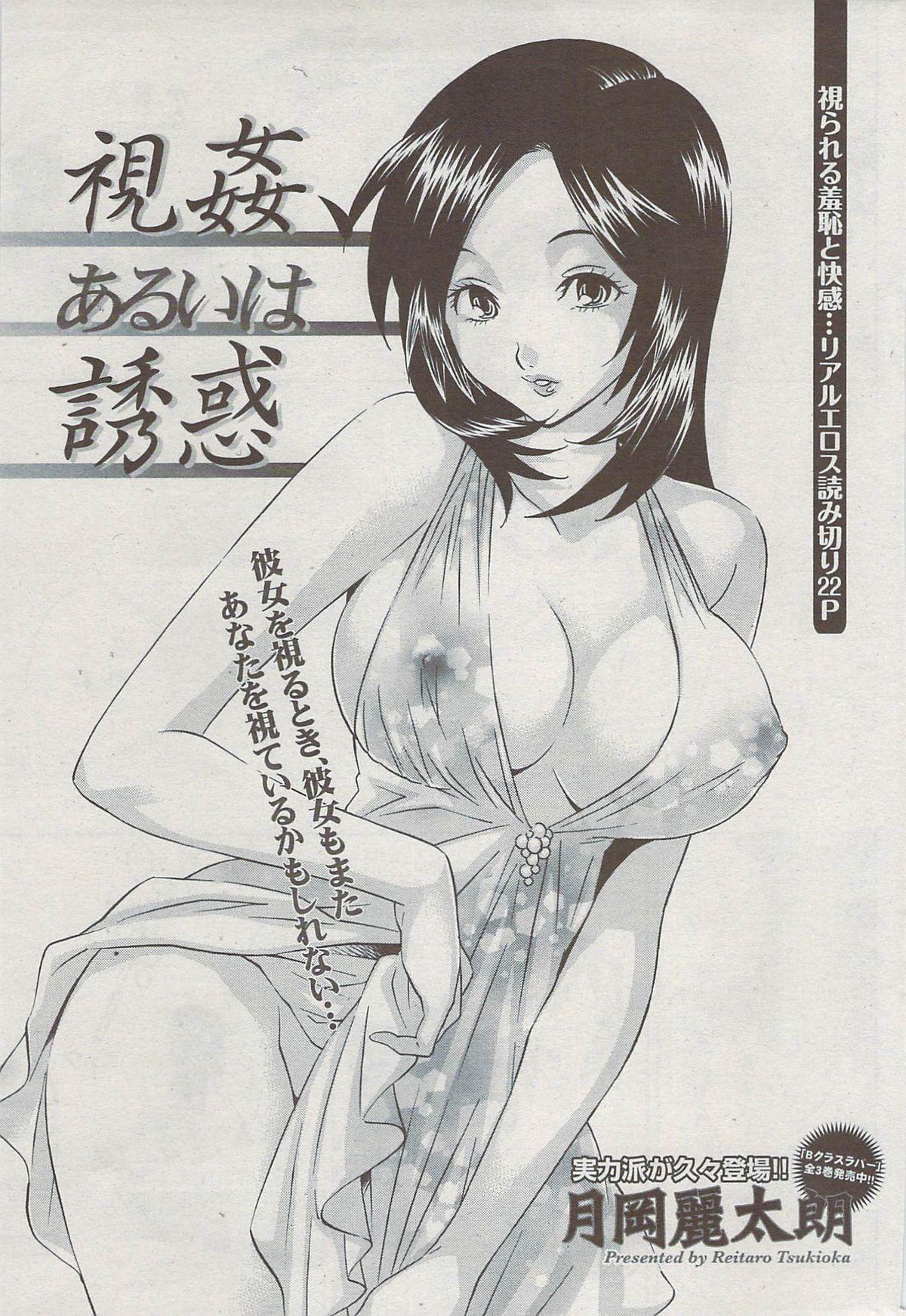 Monthly Vitaman 2009-08 55