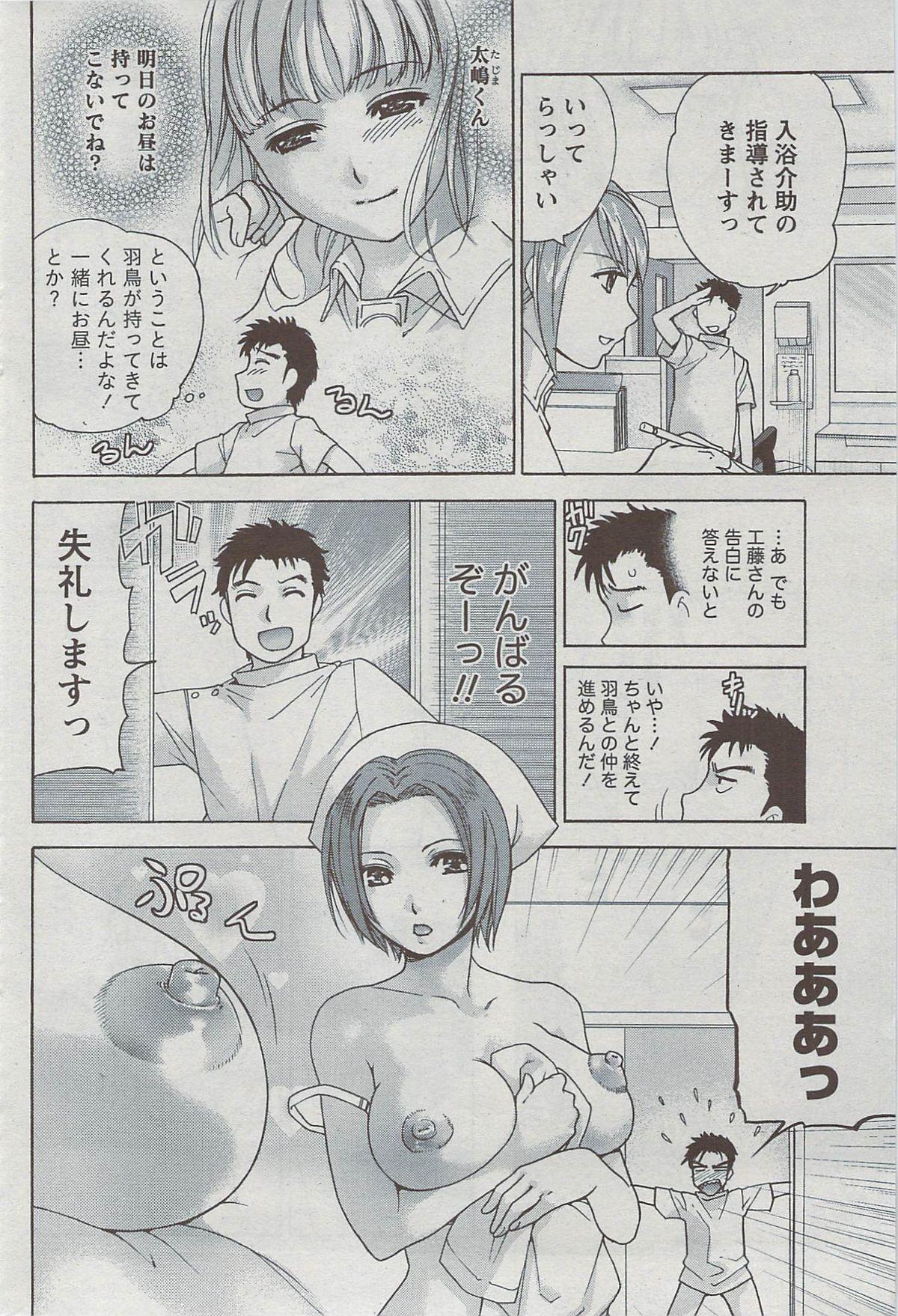 Monthly Vitaman 2009-08 82