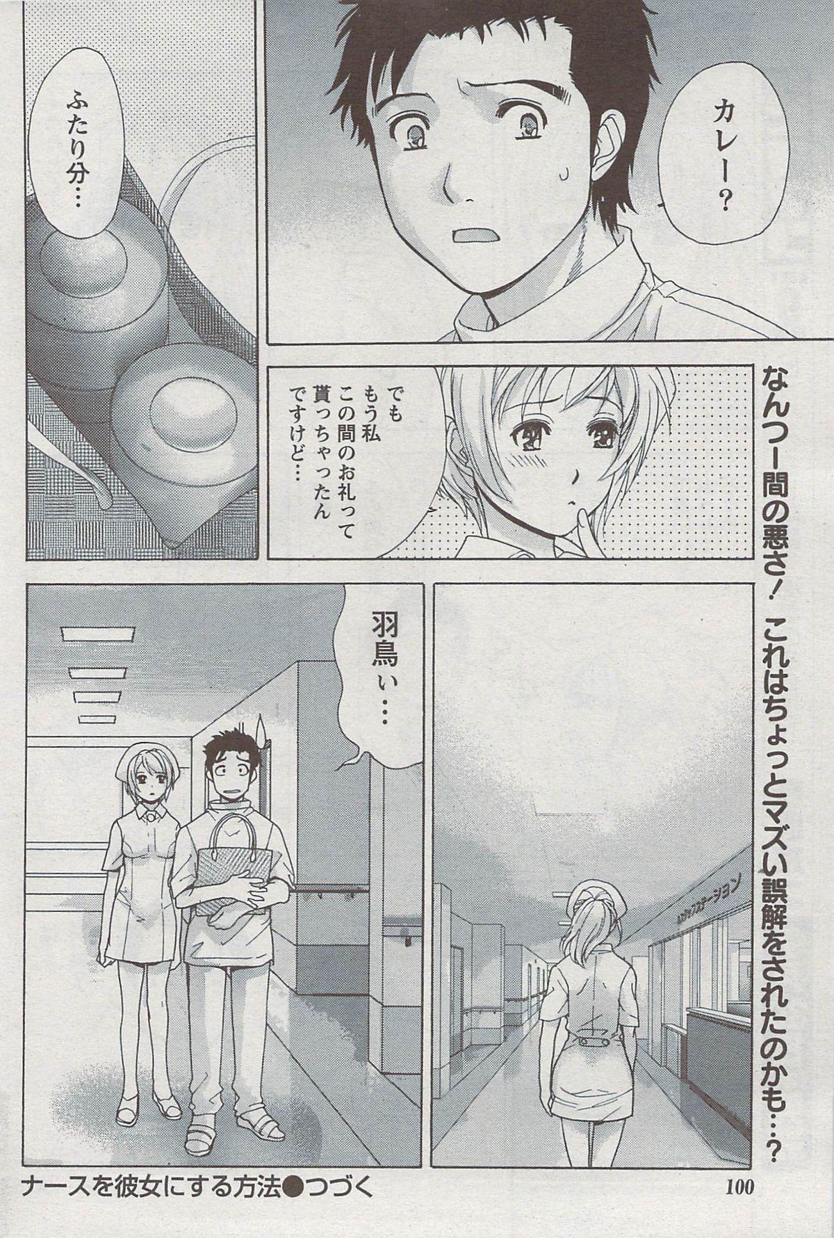 Monthly Vitaman 2009-08 98
