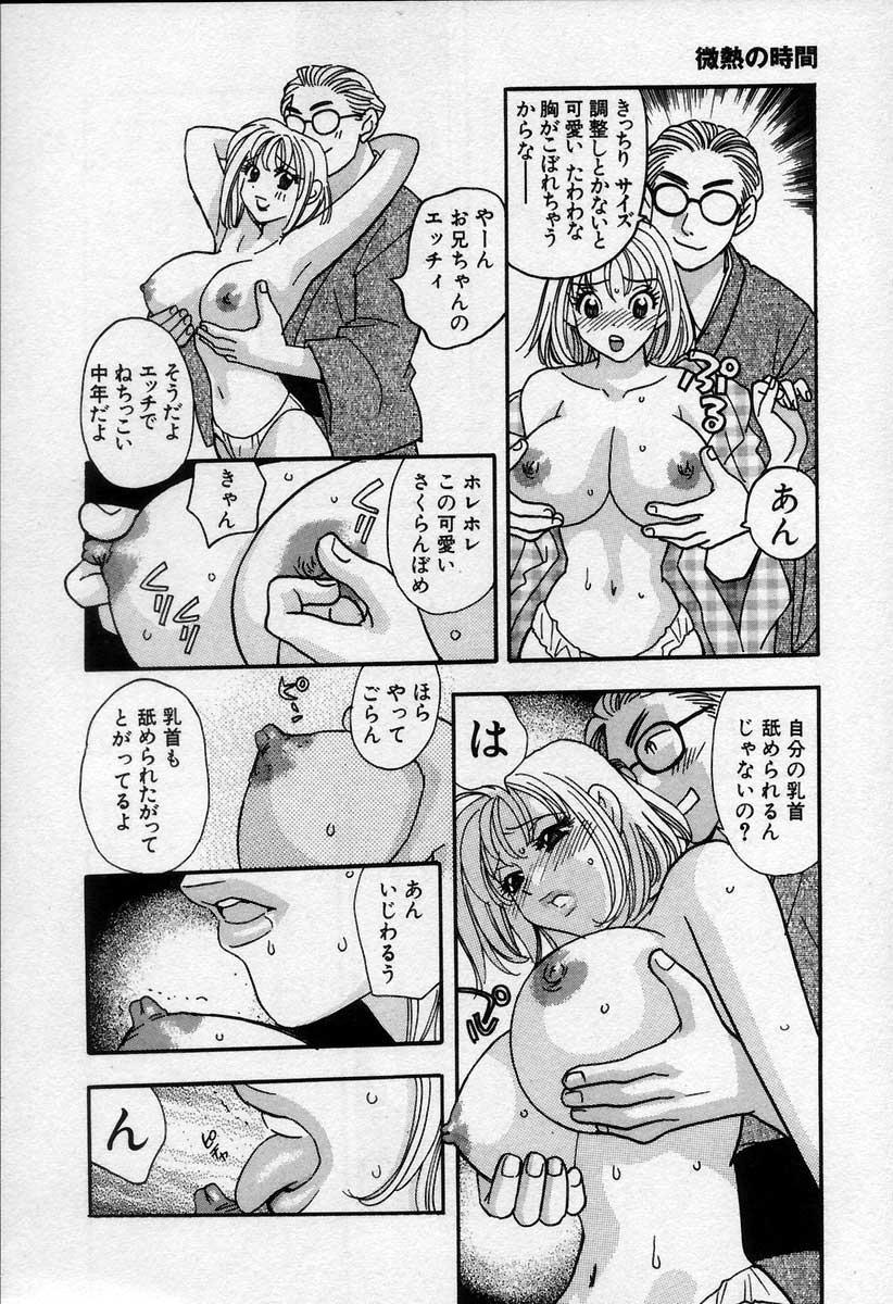 Binetsu no Jikan 106