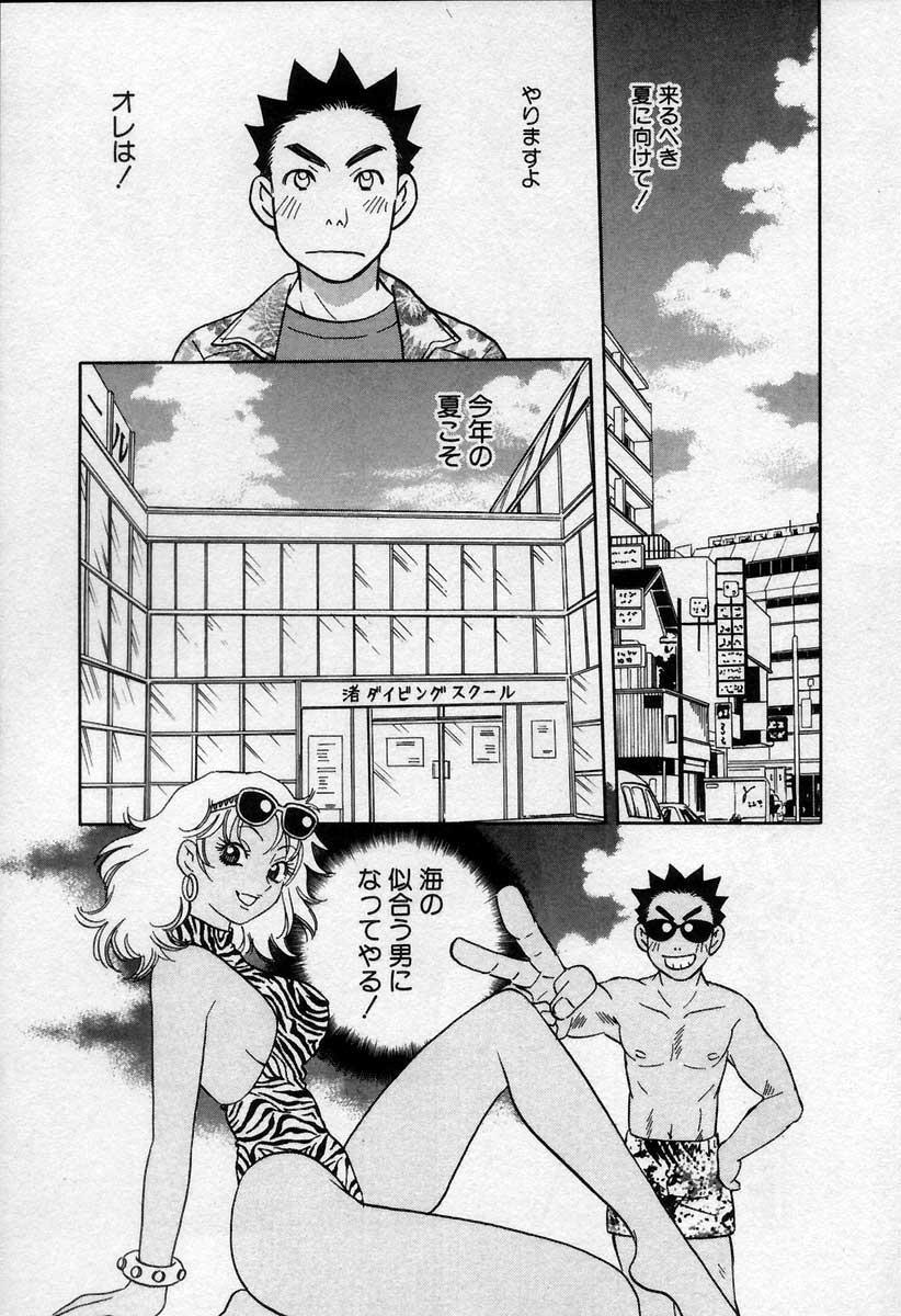 Binetsu no Jikan 116