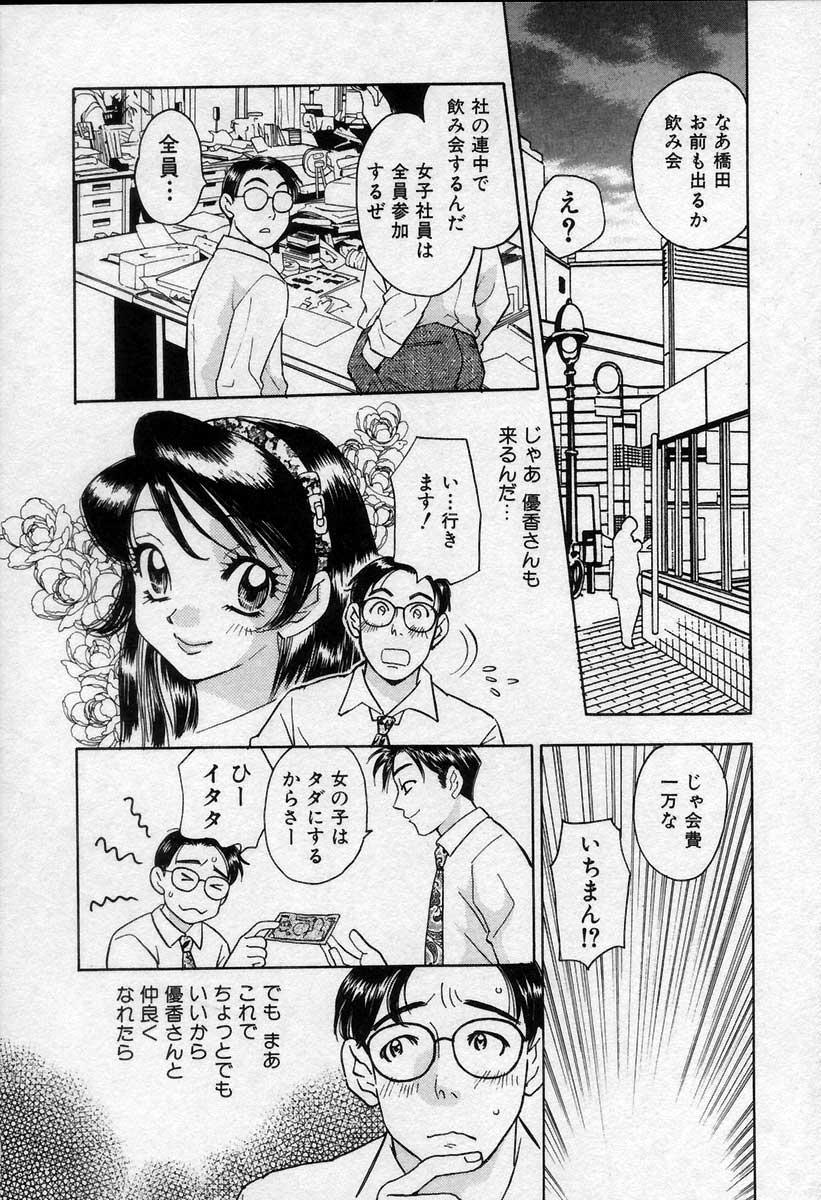 Binetsu no Jikan 136