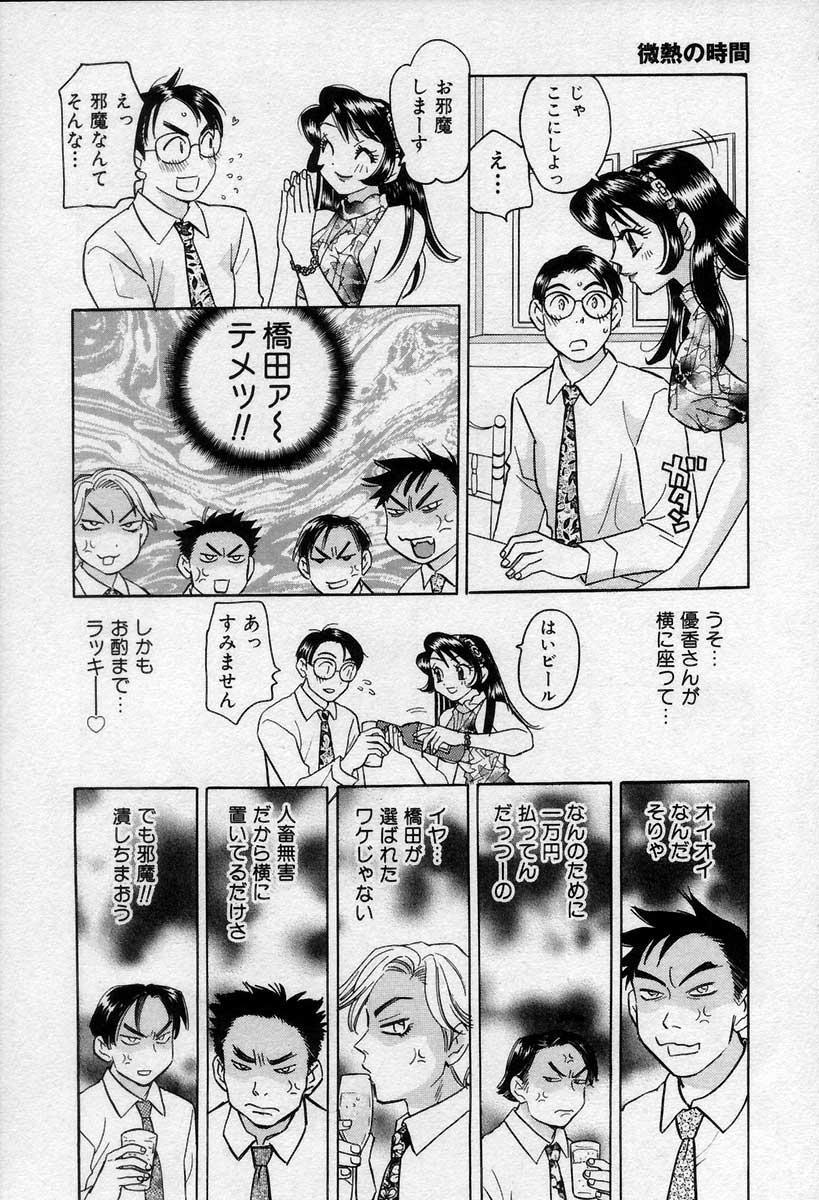 Binetsu no Jikan 138