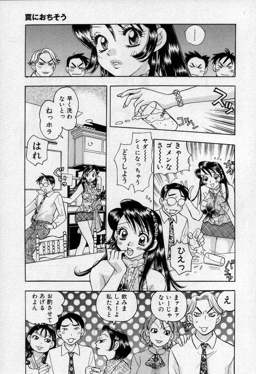 Binetsu no Jikan 139