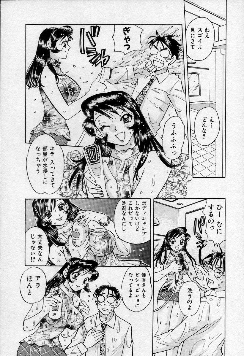 Binetsu no Jikan 142
