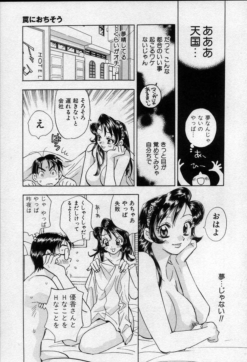 Binetsu no Jikan 151