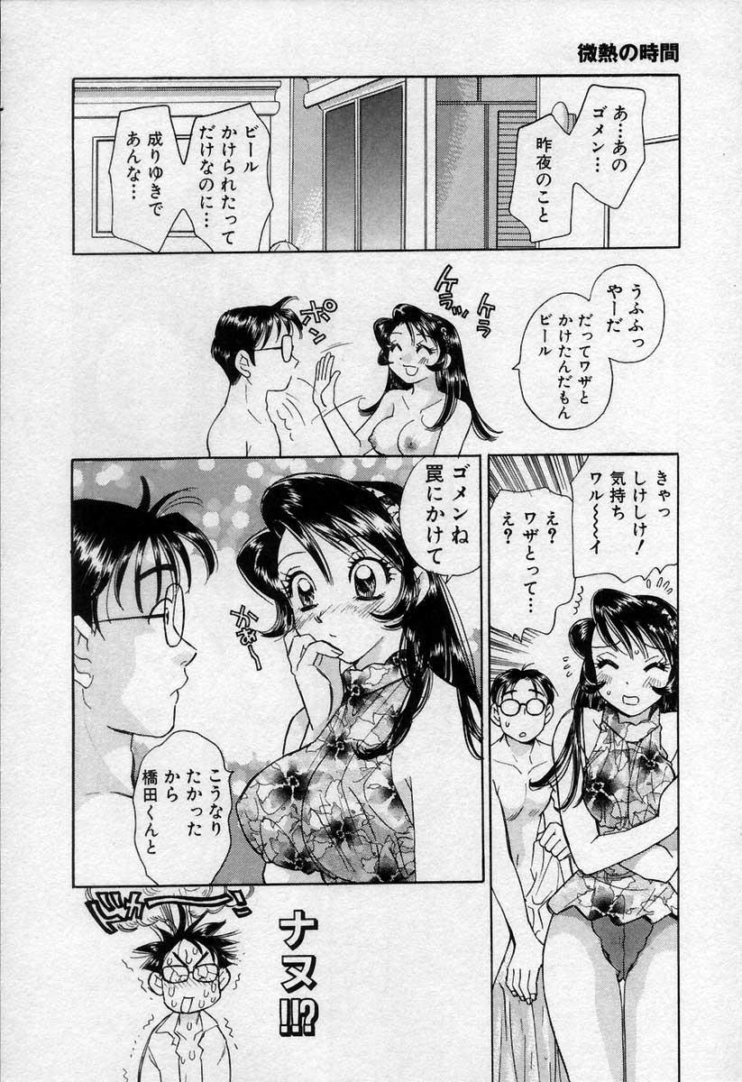 Binetsu no Jikan 152