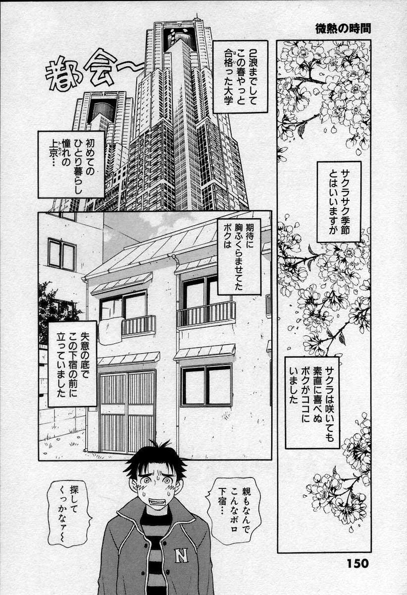 Binetsu no Jikan 154