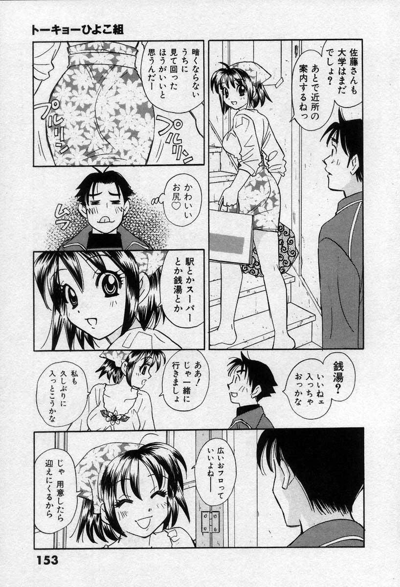 Binetsu no Jikan 157