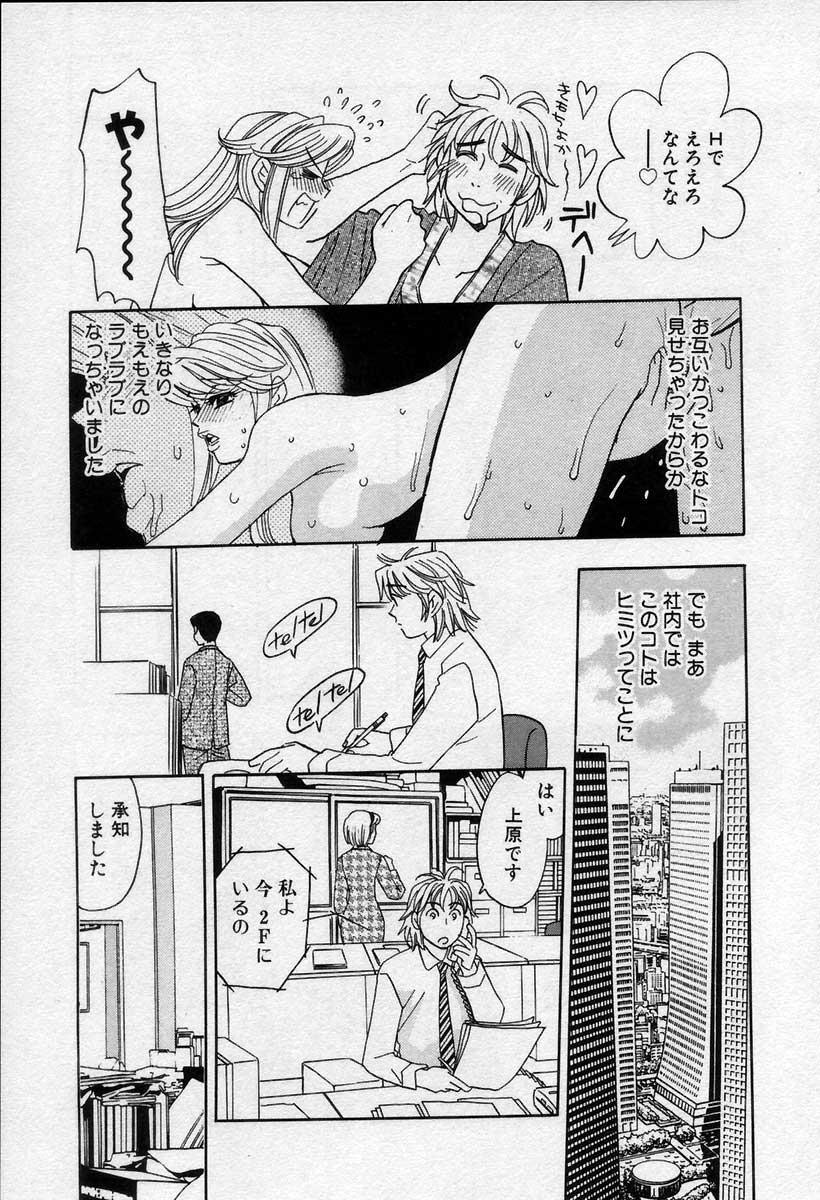 Binetsu no Jikan 191