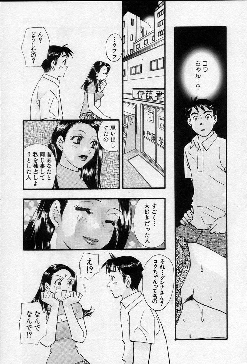 Binetsu no Jikan 215