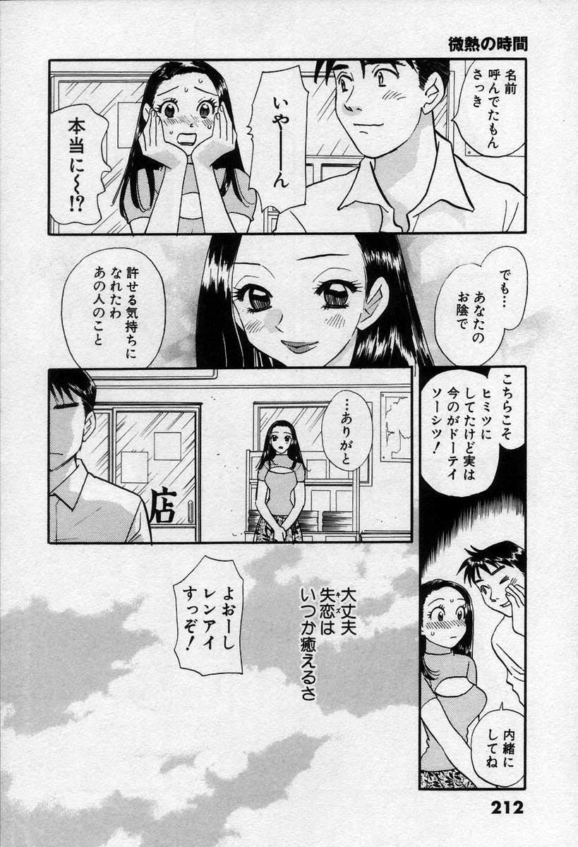 Binetsu no Jikan 216