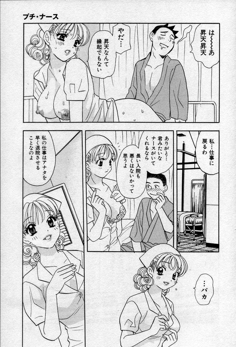 Binetsu no Jikan 27