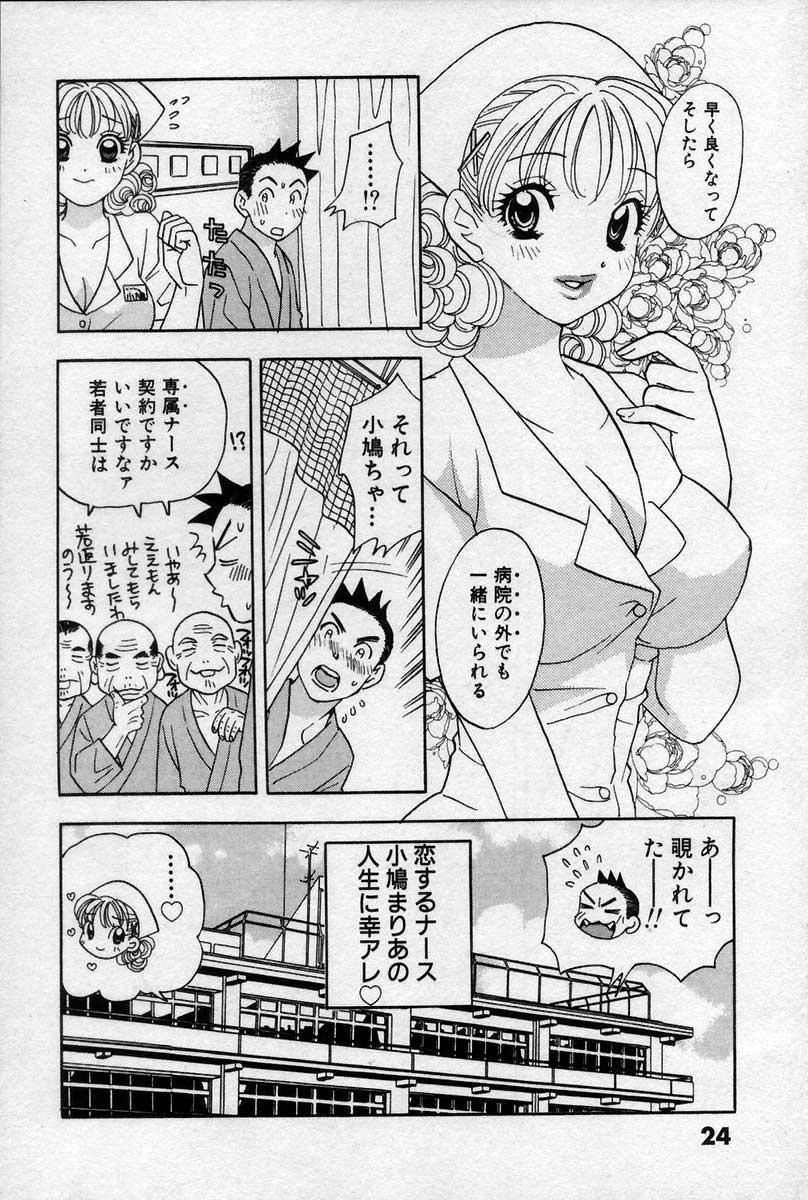Binetsu no Jikan 28