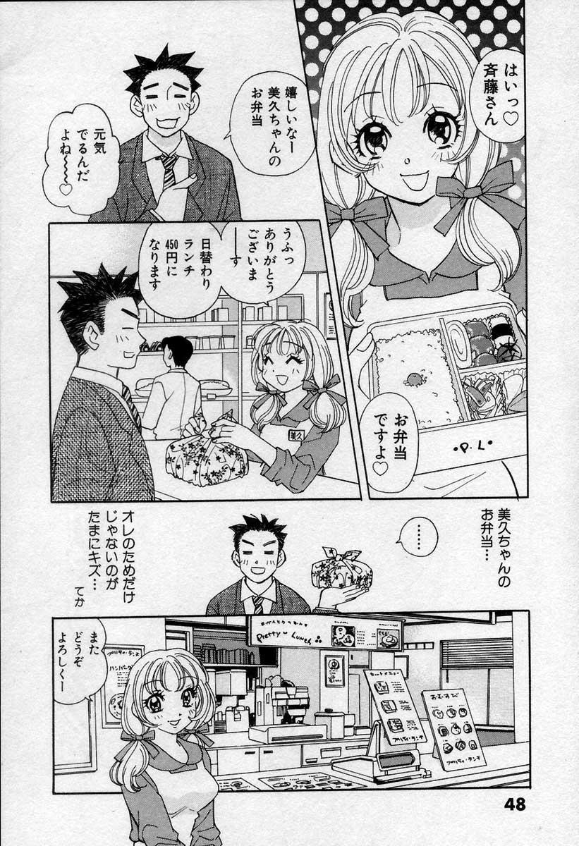 Binetsu no Jikan 52