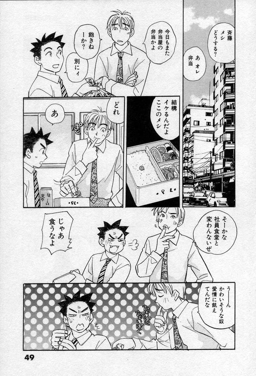 Binetsu no Jikan 53