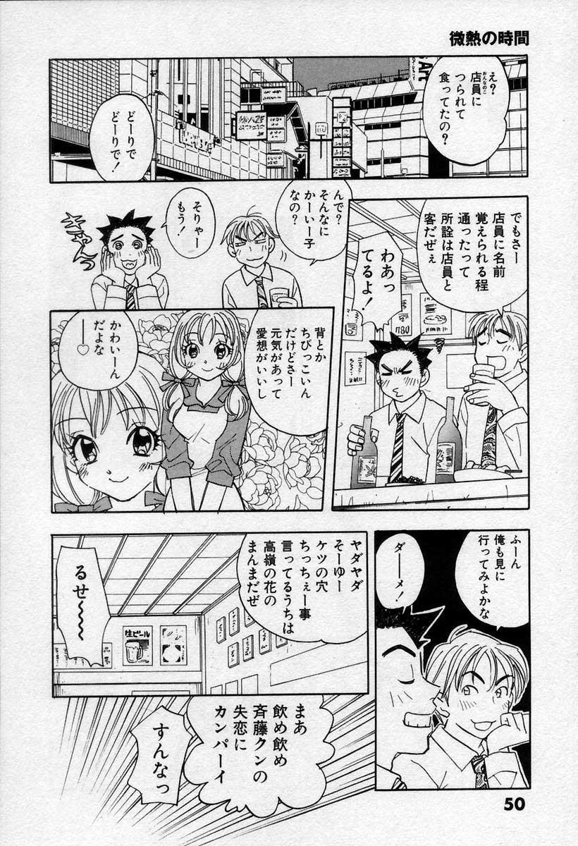 Binetsu no Jikan 54